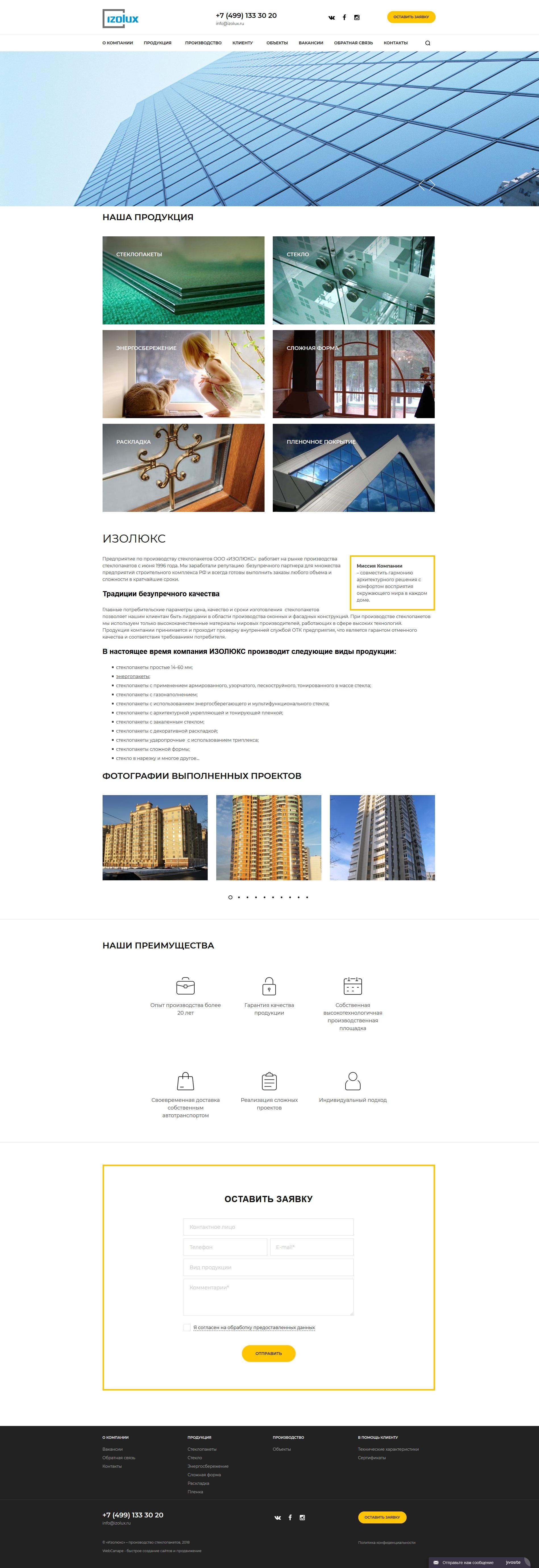 Разработка сайта для компании по производству стеклопакетов