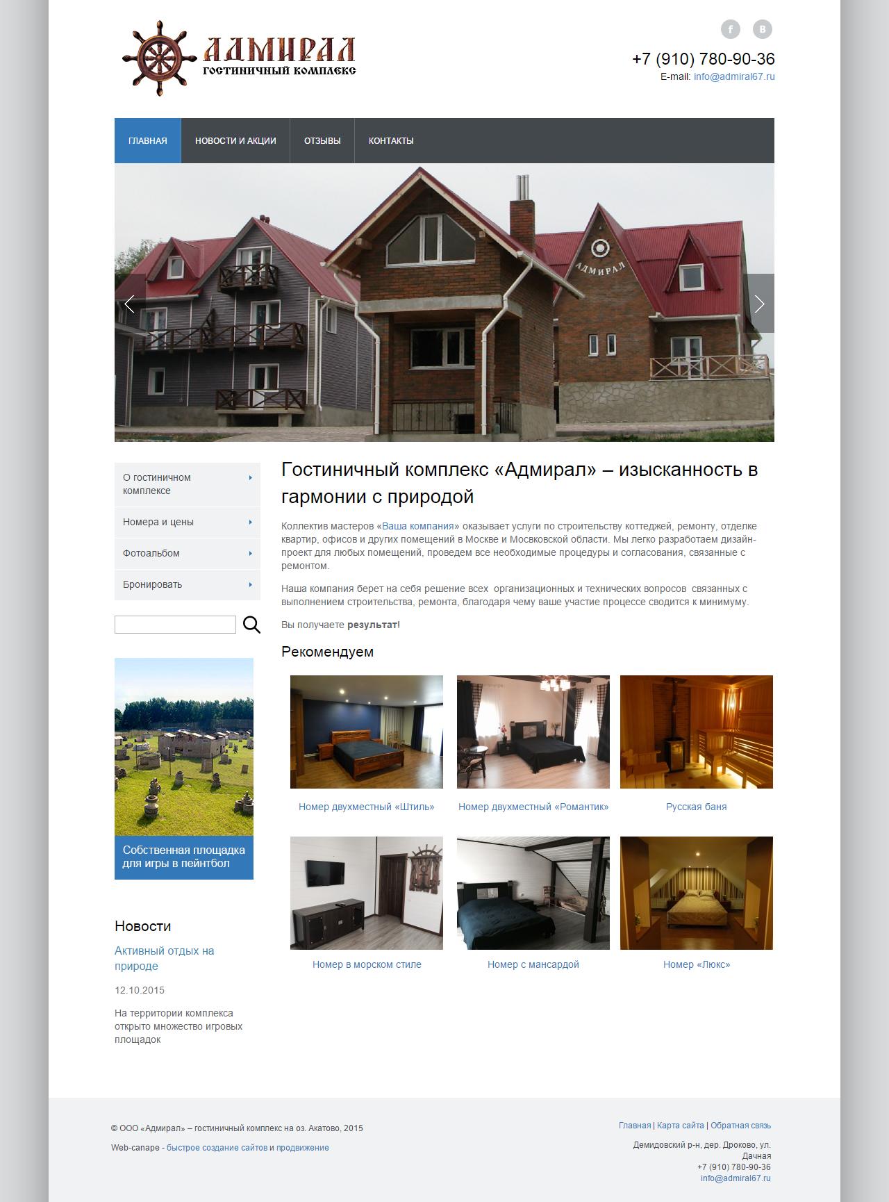 Разработка сайта для гостиничного комплекса компании ООО «Адмирал»