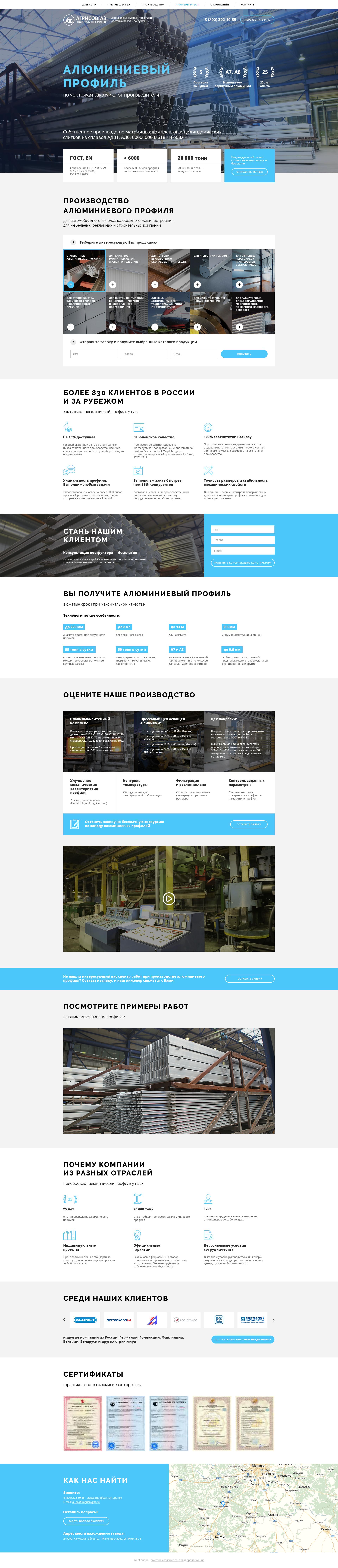 Лендинг компании «Агрисовгаз» по производству алюминиевого профиля