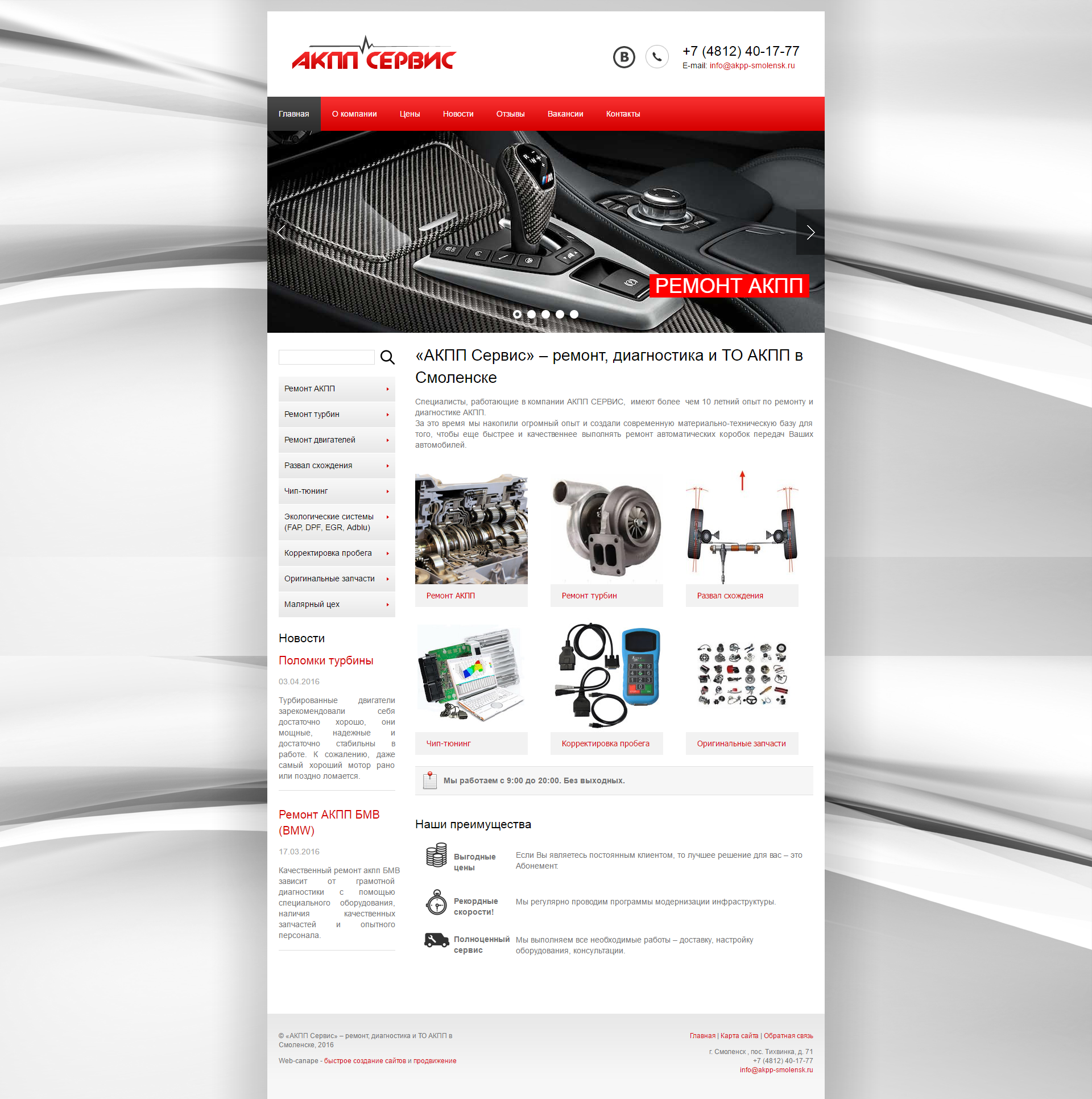 Создание сайта автосервиса в Смоленске