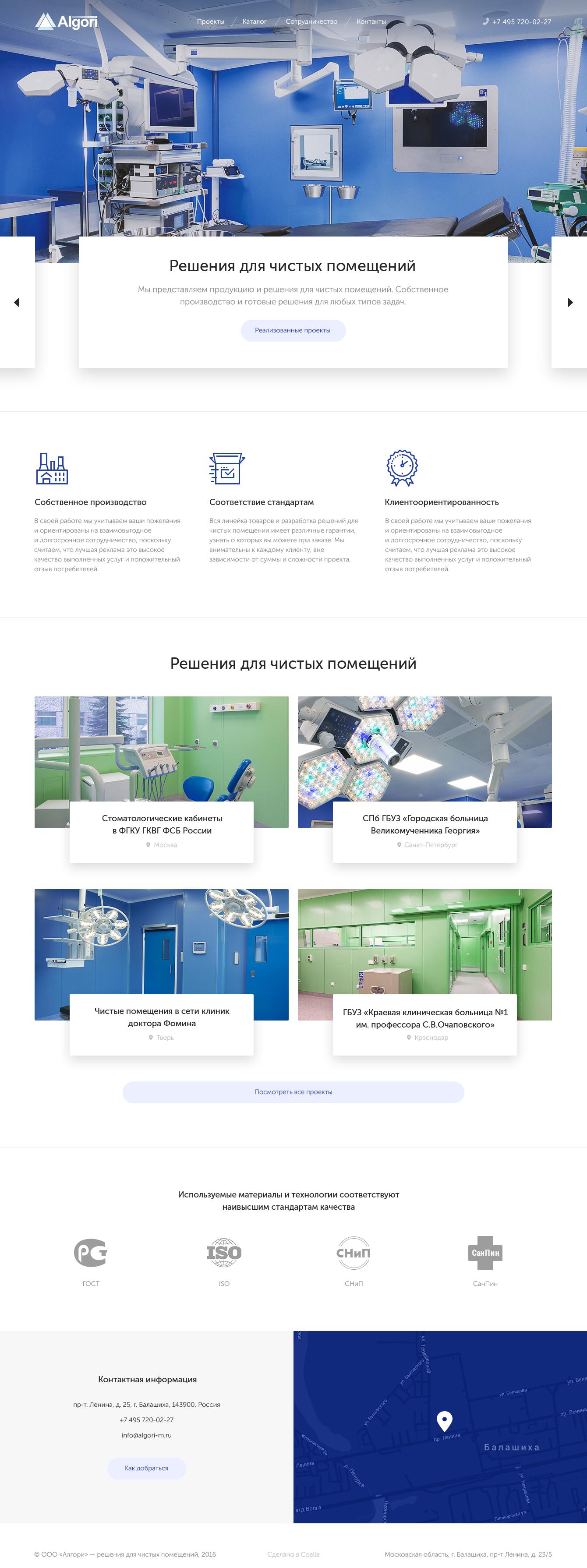 Разработка сайта для компании, производящей продукцию и решения для чистых помещений