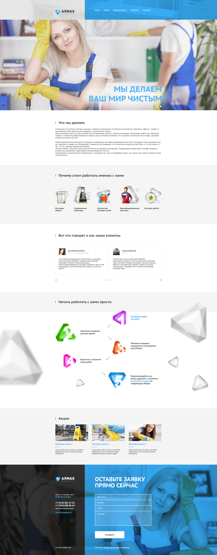 Разработка сайта для компании, оказывающей услуги по клинингу