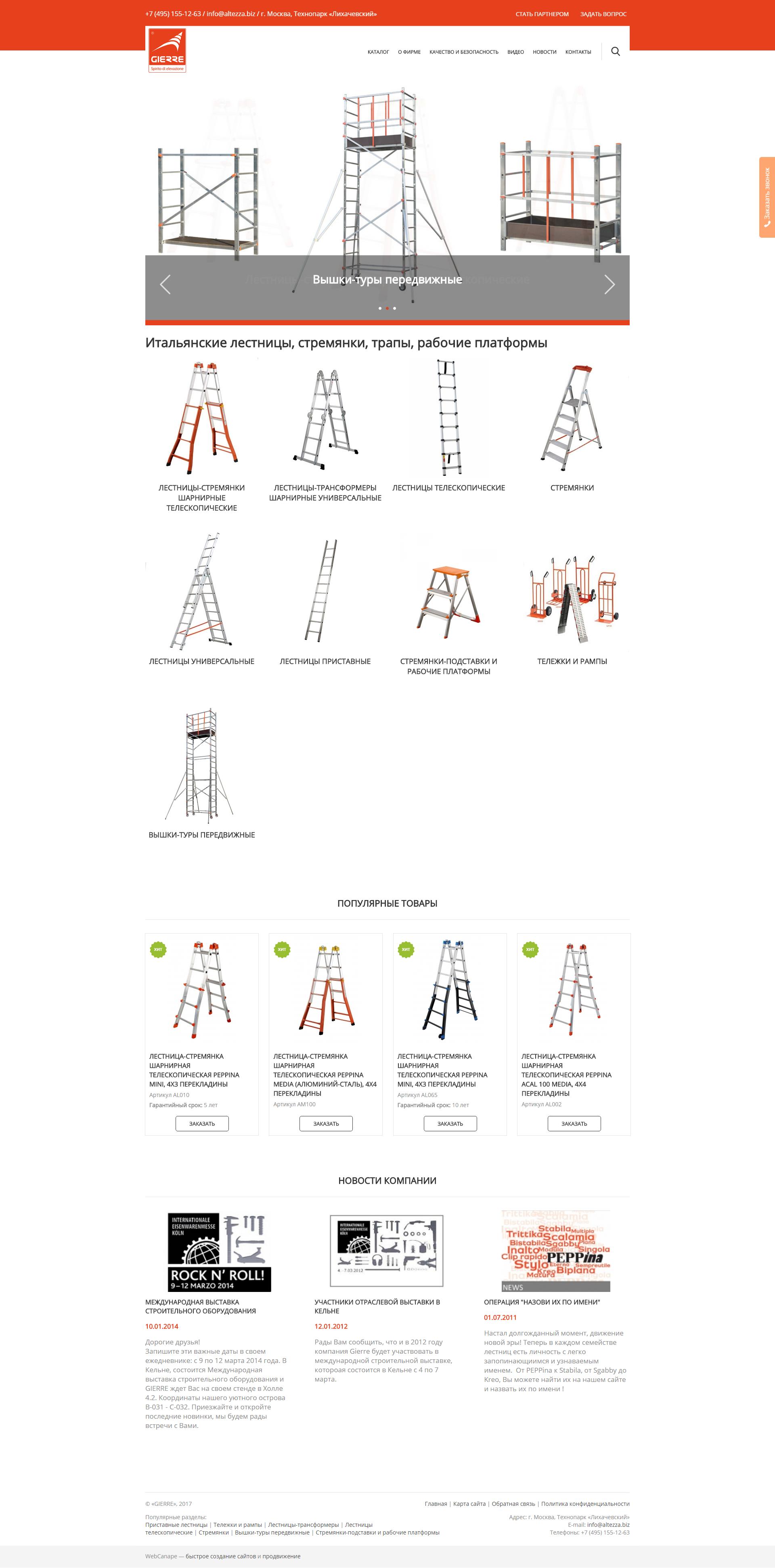 Разработка сайта-каталога по продаже итальянских лестниц