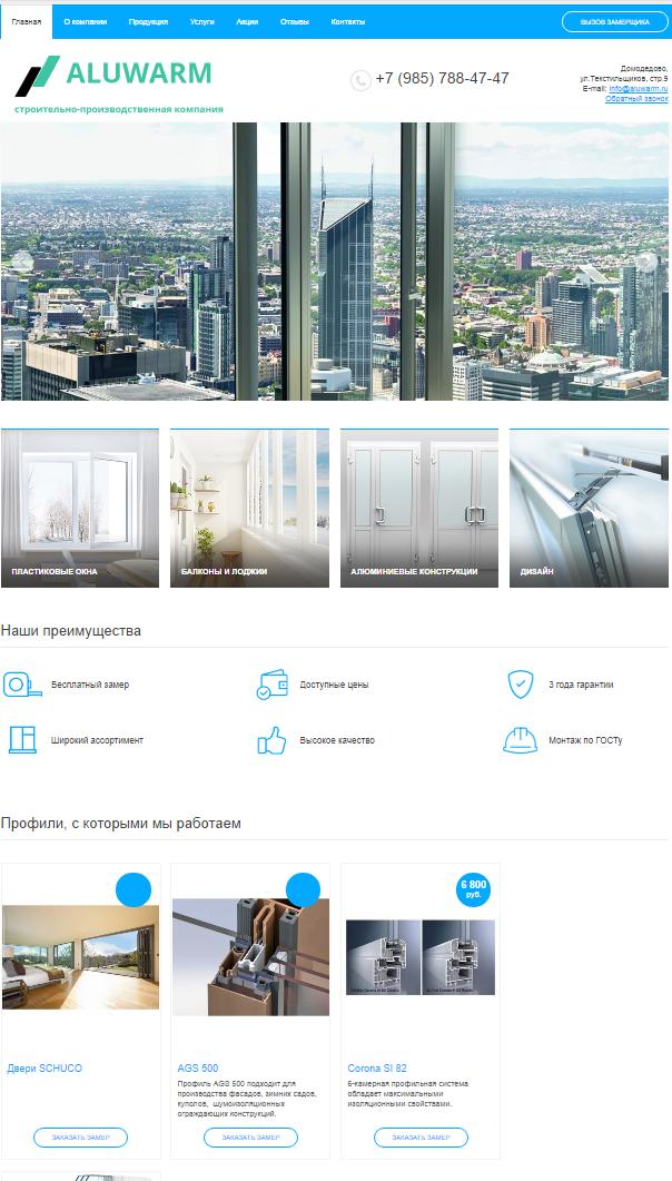 Сайт-каталог производителя светопрозрачных конструкций