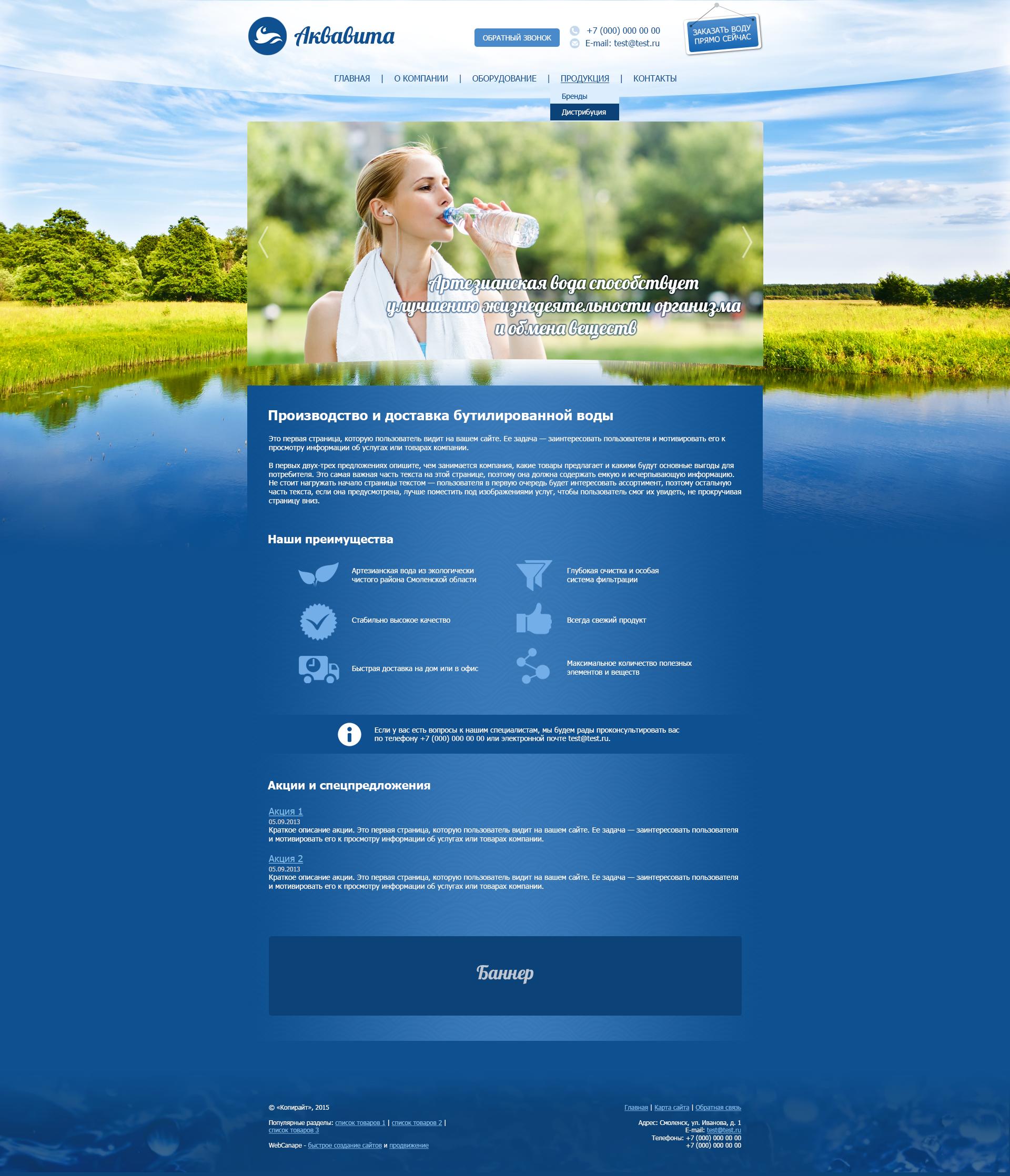 Создание сайта для поставщика питьевой артезианской воды