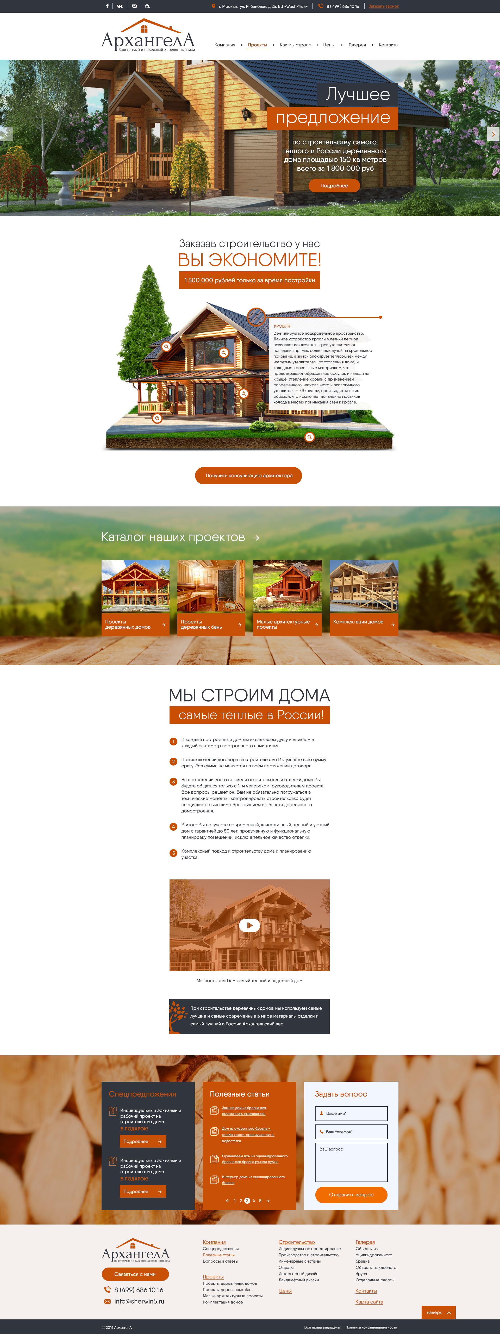 Разработка сайта для фирмы занимающейся строительством деревянных домов