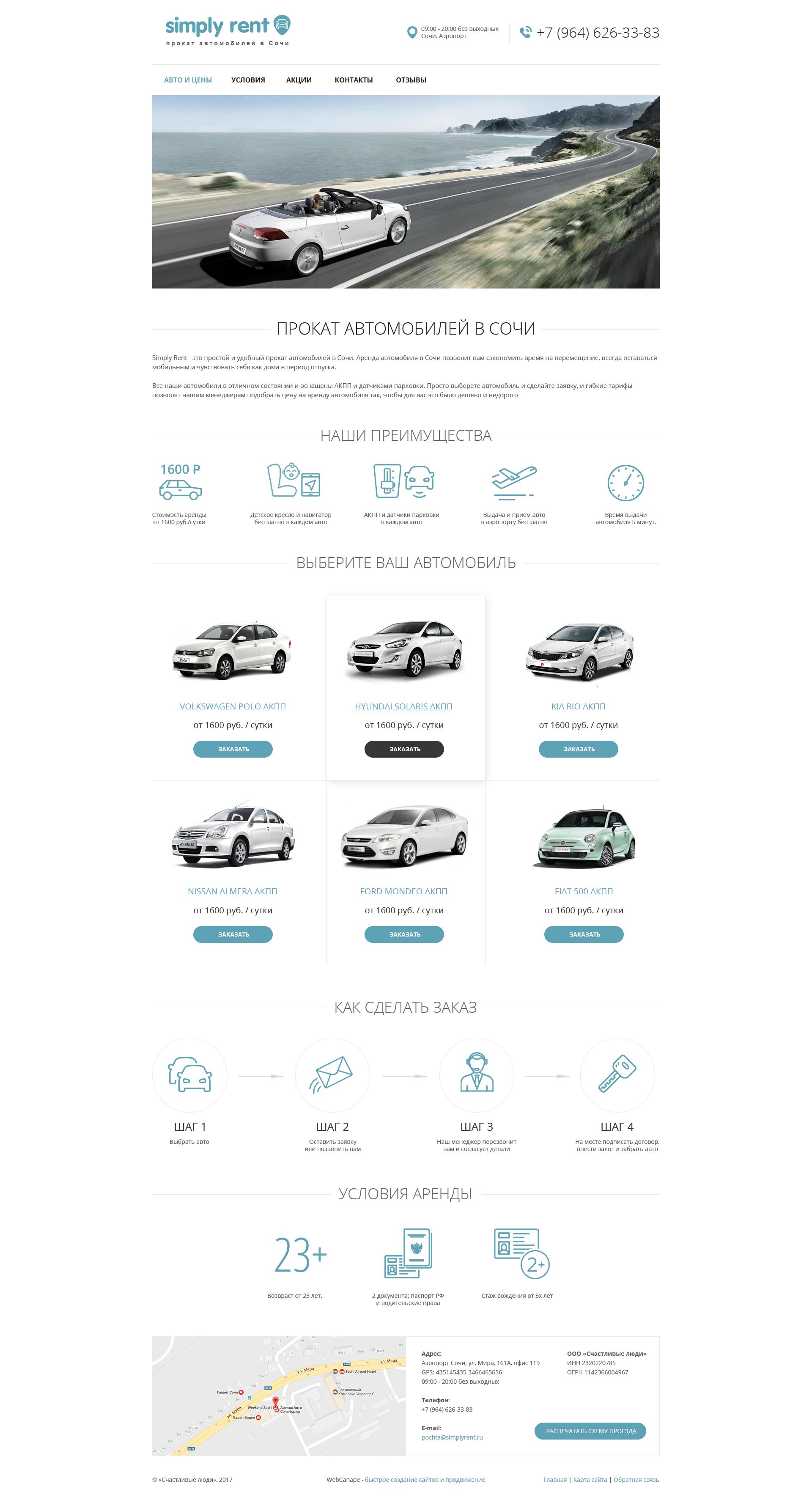 Сайт аренды автомобилей autoprokat-simplyrent.ru