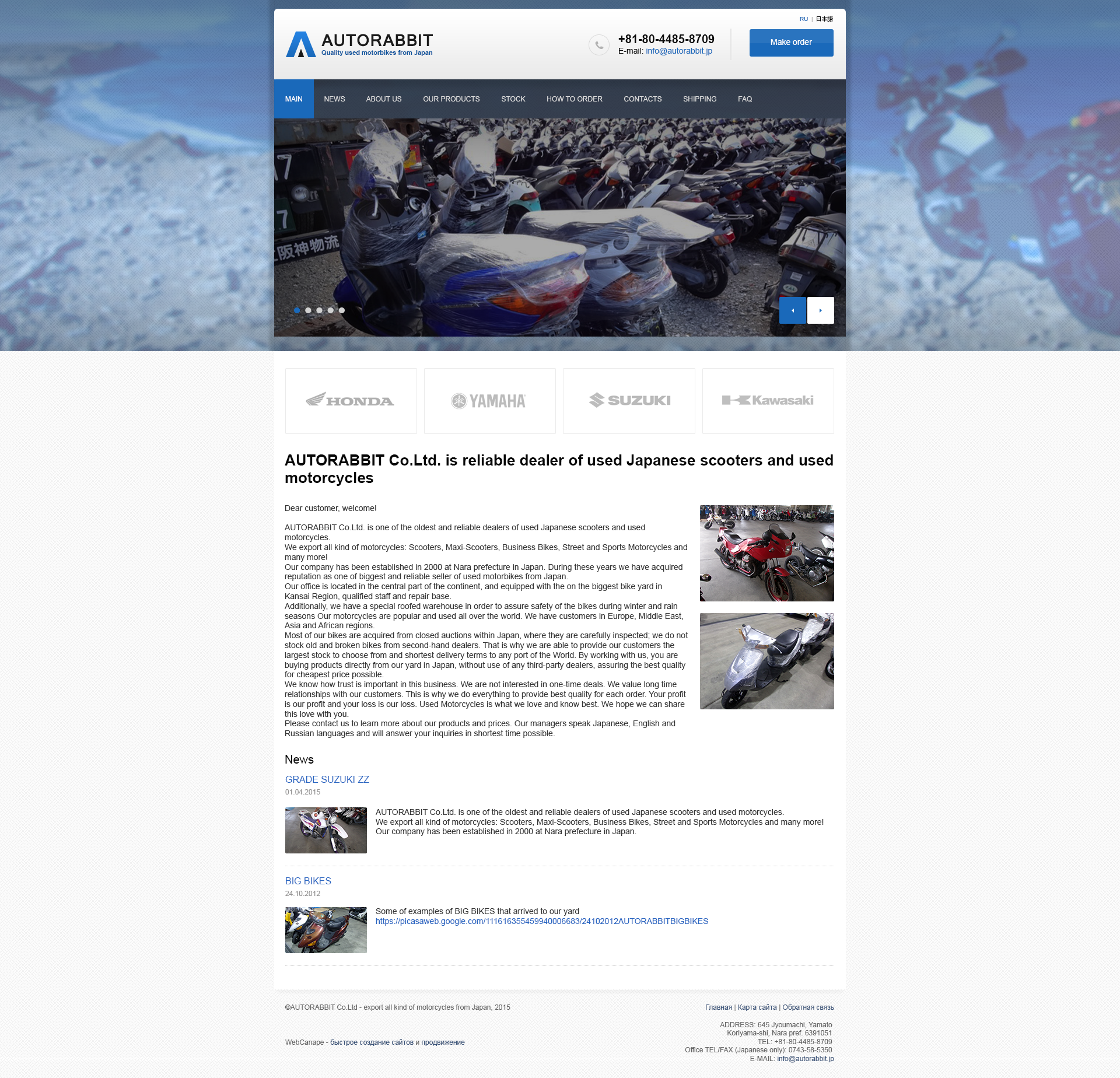 Создание сайта-каталога для компании, осуществляющей экспорт мотоциклов из Японии