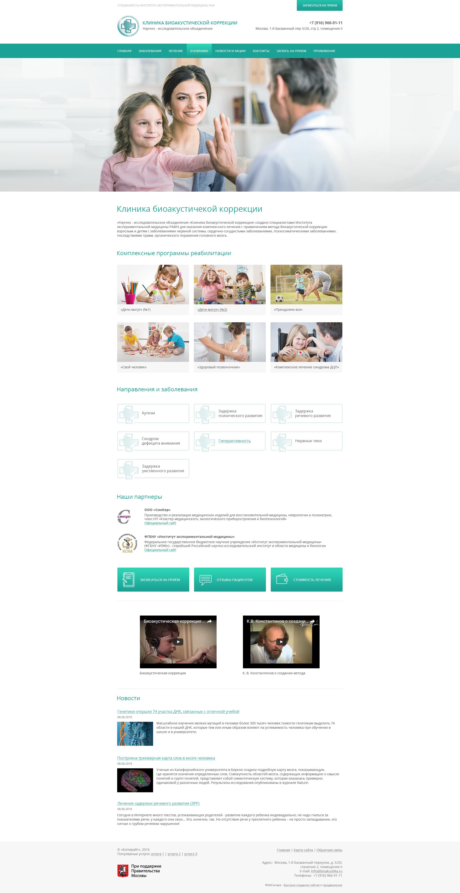 Разработка сайта для медицинской клиники