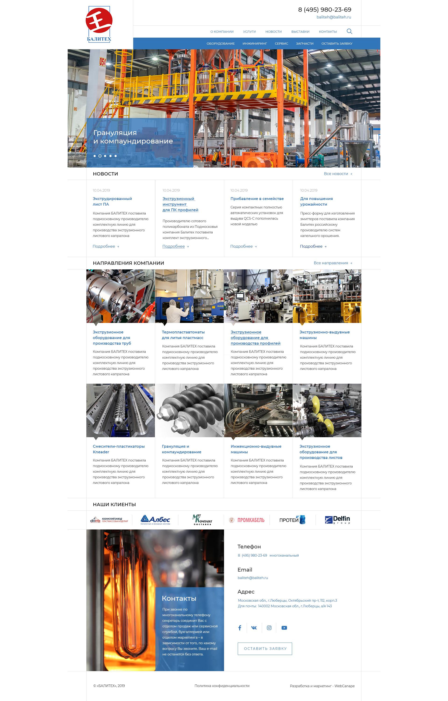 Сайт производителя оборудования для переработки пластмасс