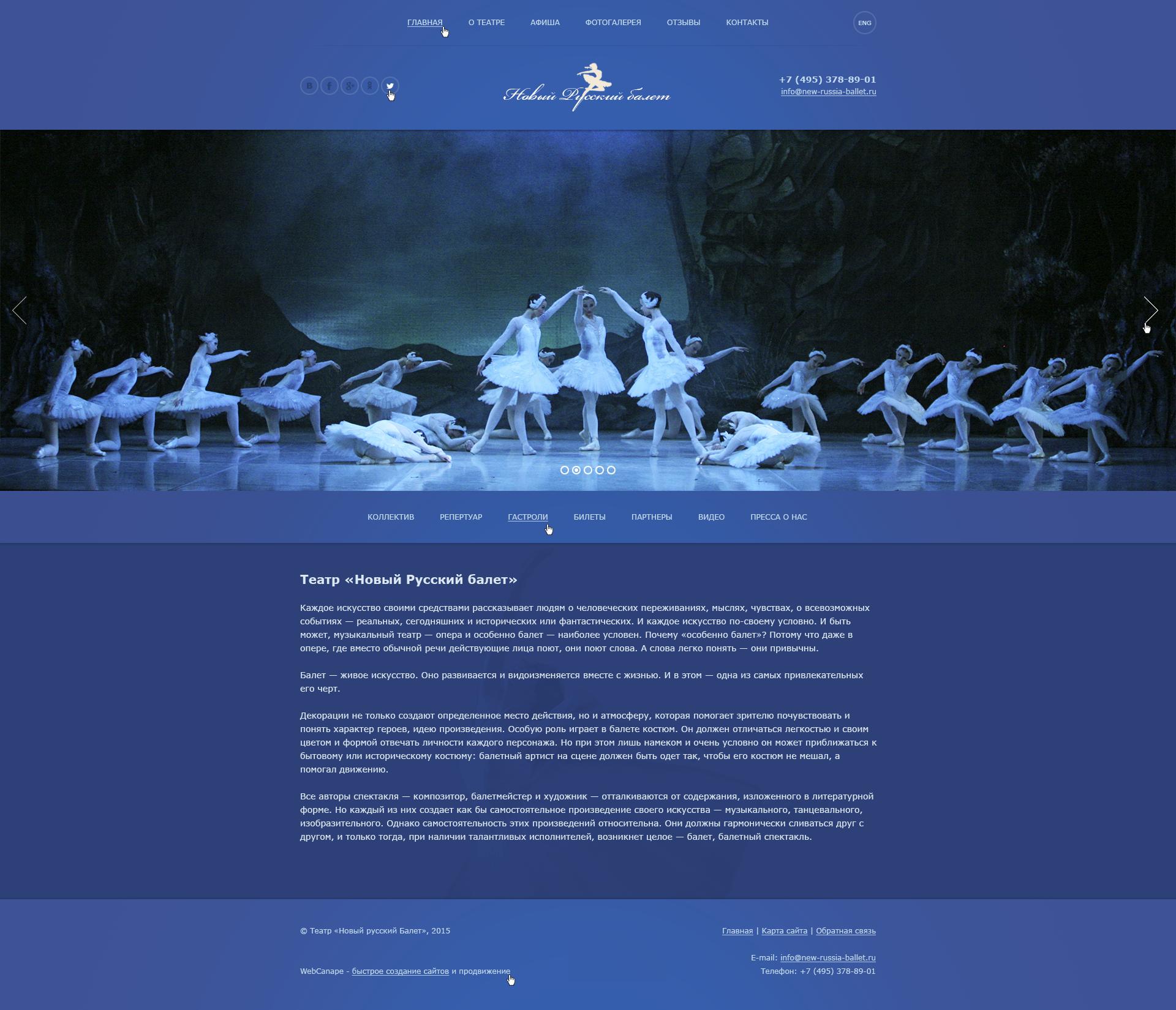 Создание сайта для московского театра «Новый Русский балет»