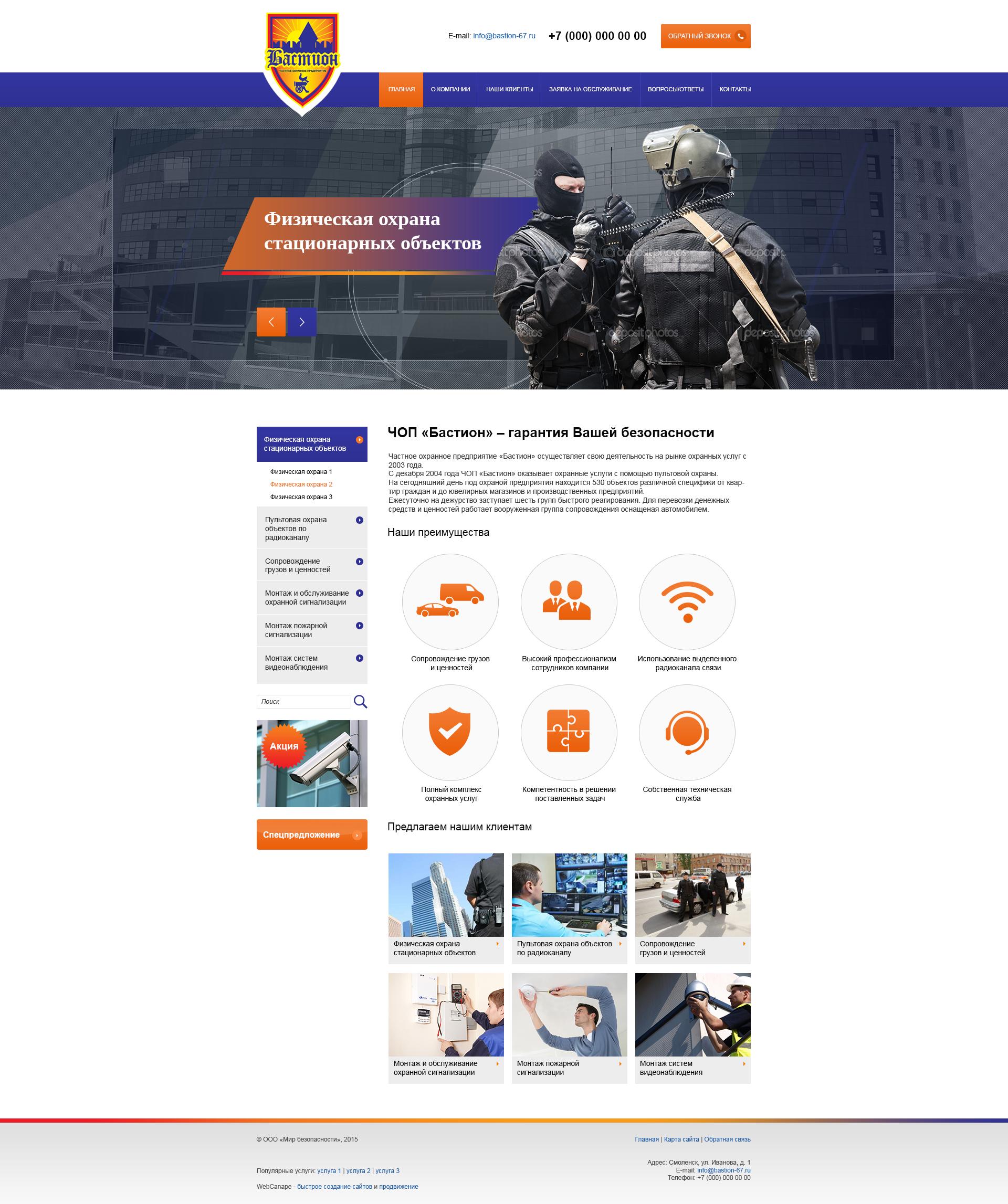 Создание сайта частного охранного предприятия
