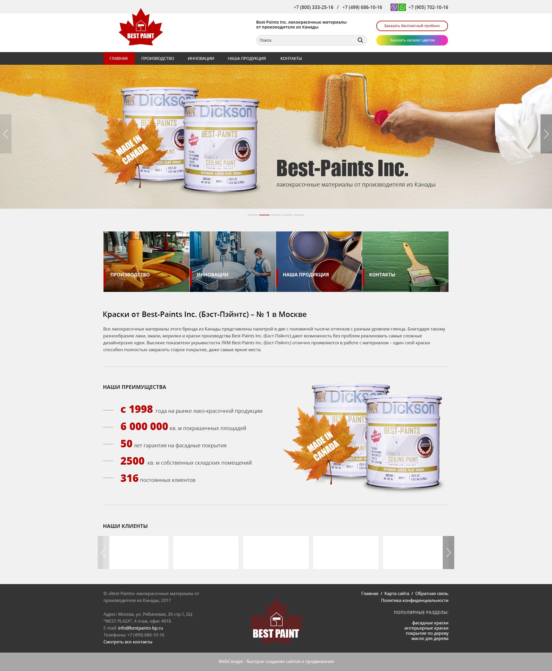 Сайт фирмы, занимающейся продажей краски