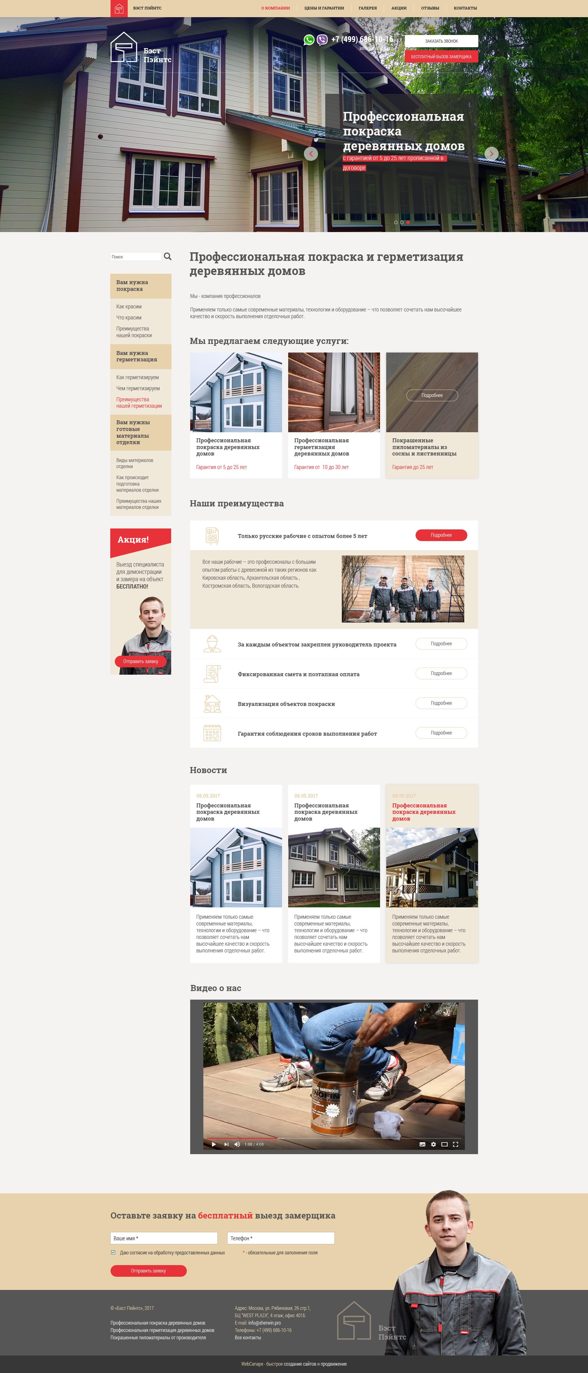 Разработка сайта профессиональной покраски и герметизации домов