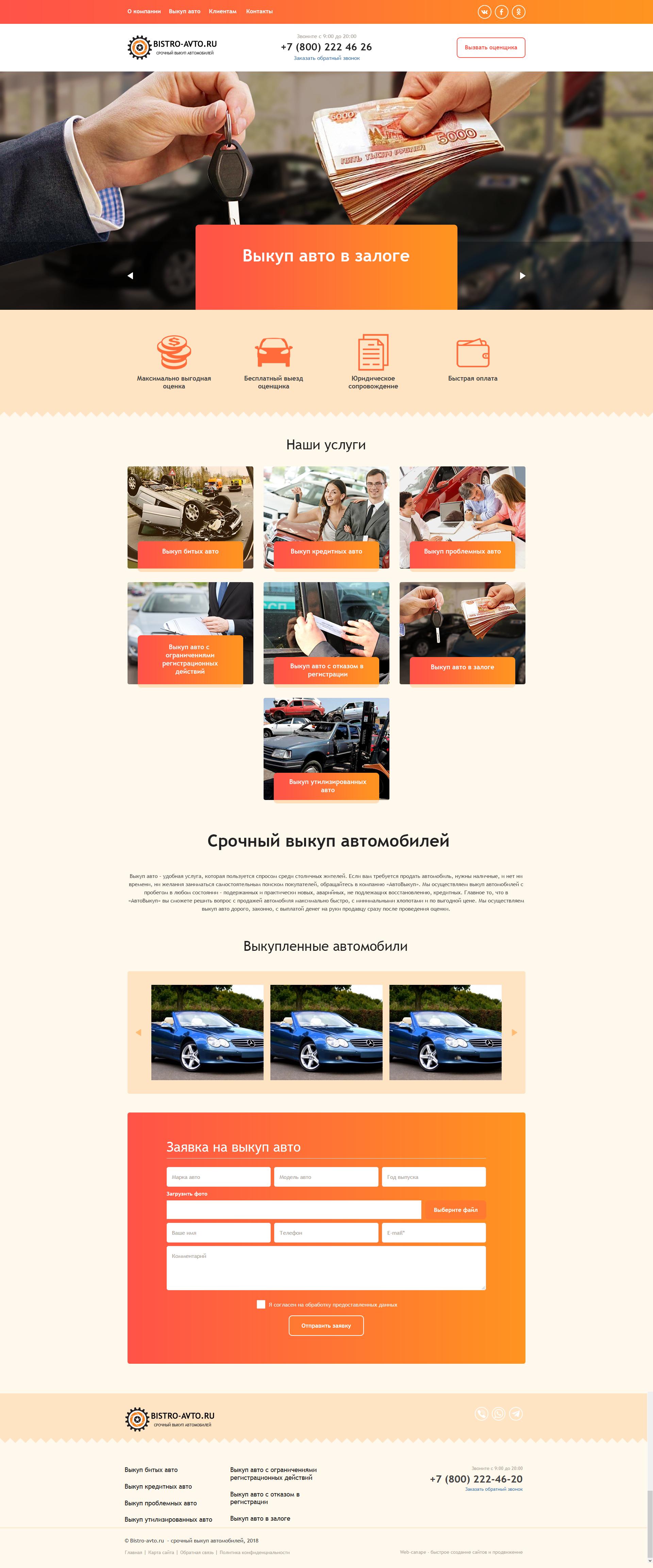 Создание сайта по выкупу автомобилей