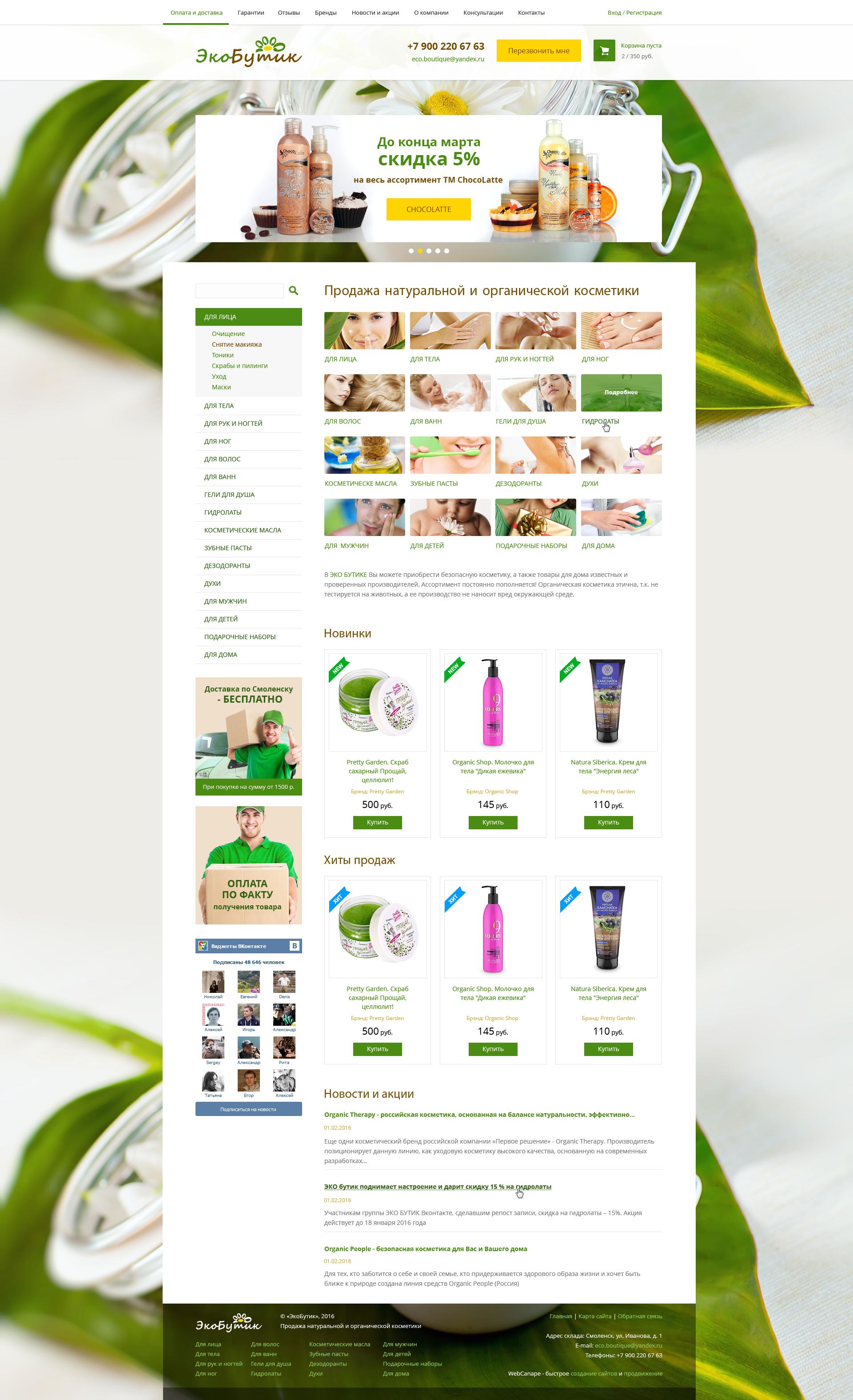 Разработка интернет-магазина натуральной косметики