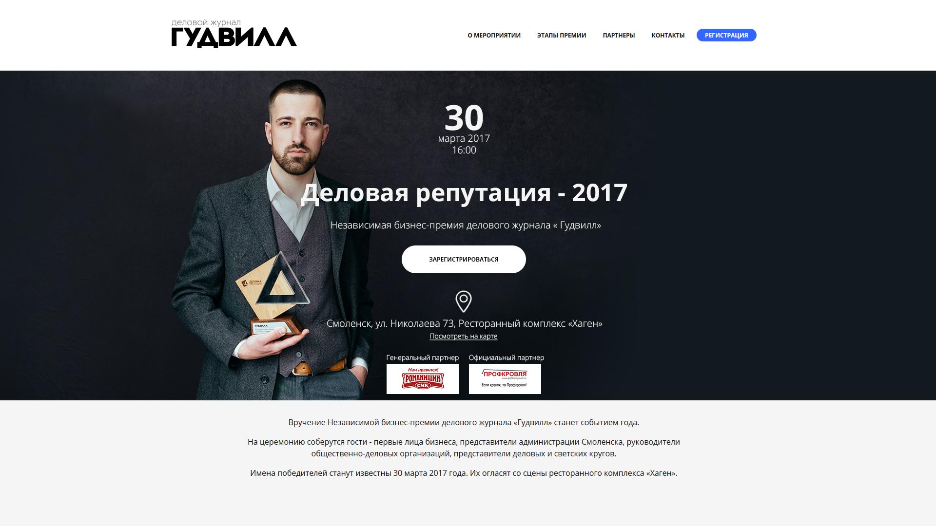 Разработка сайта бизнес-премии «Деловая репутация-2017»