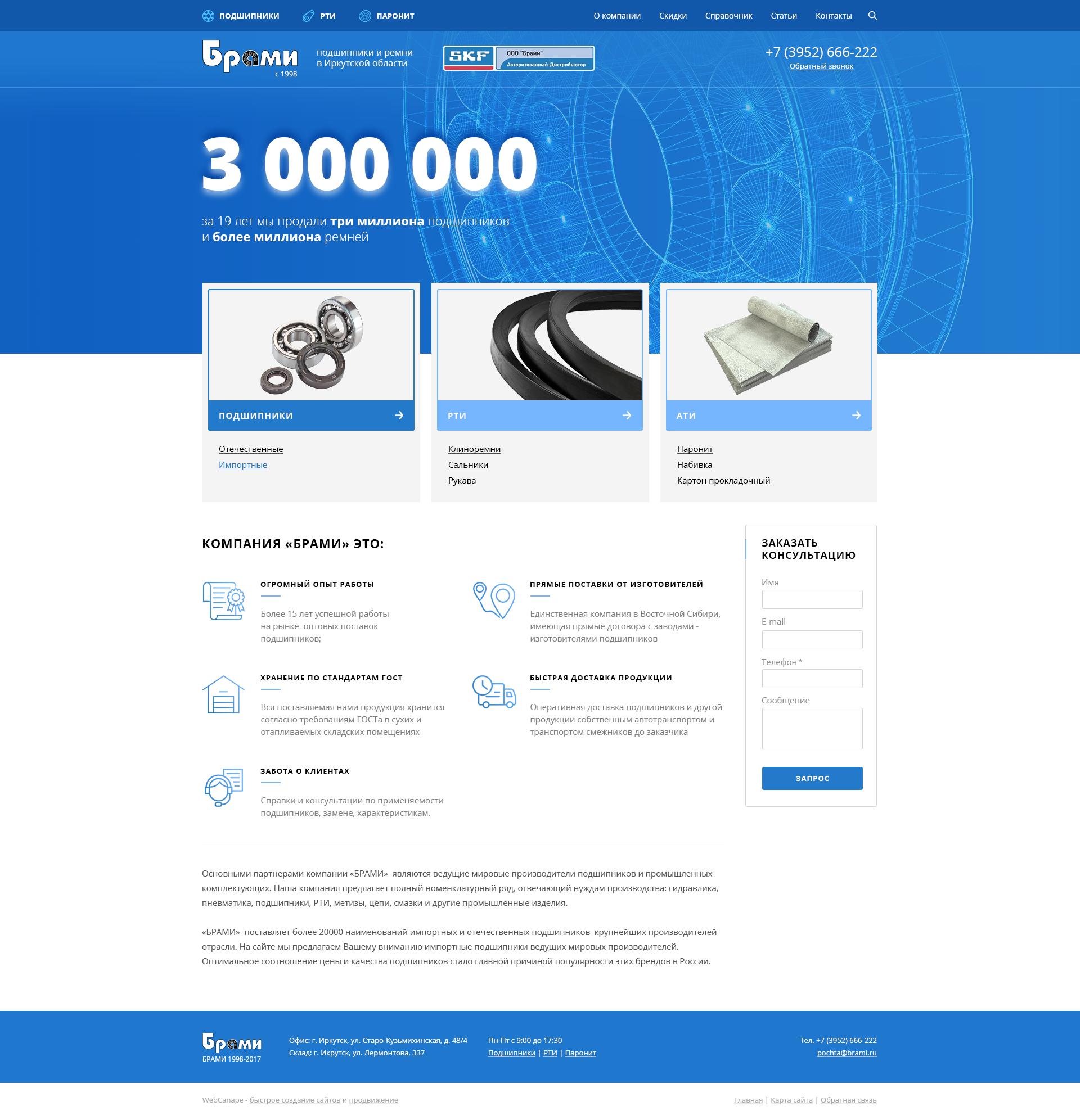 Сайт производителя подшипников и промышленных комплектующих