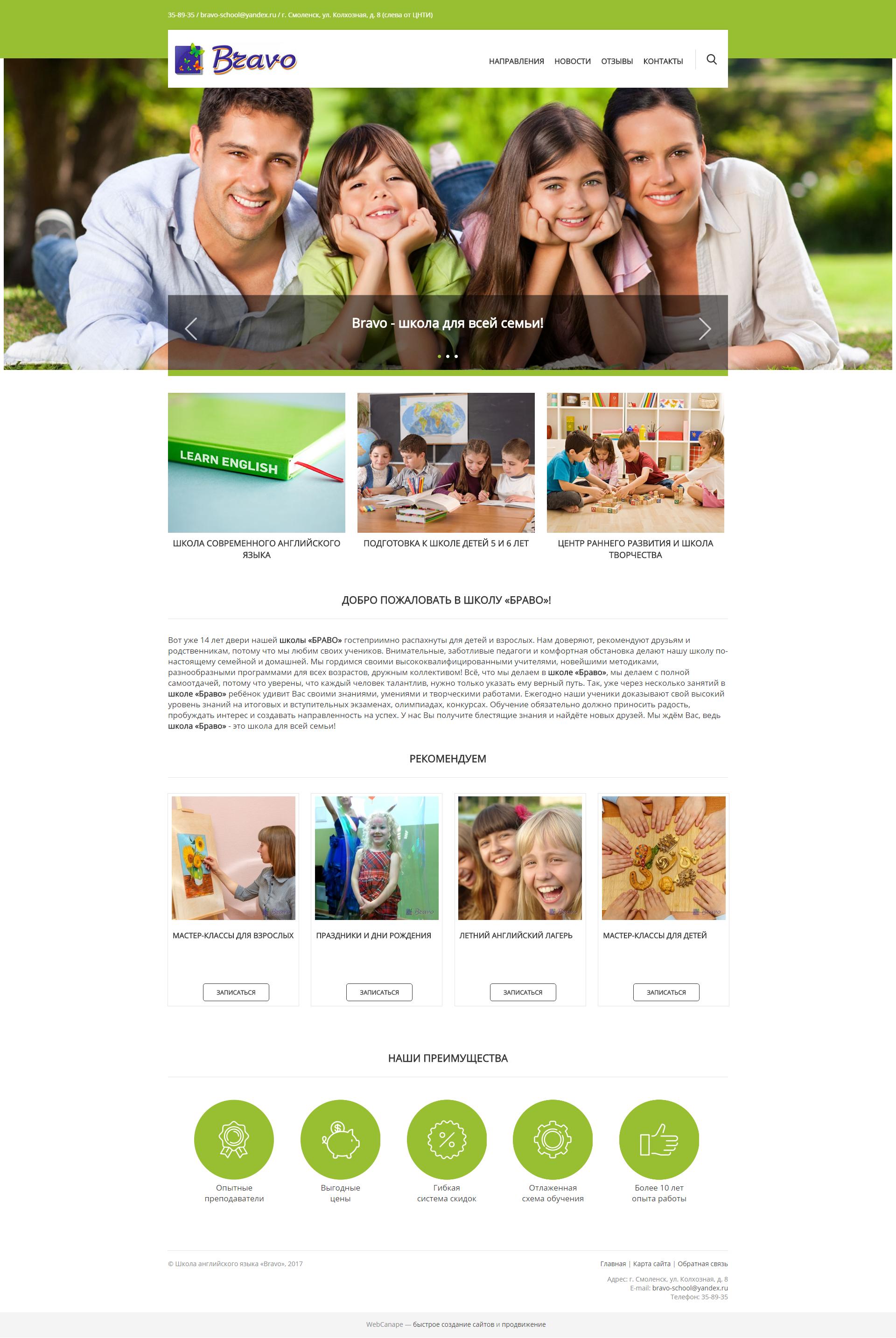 Разработка сайта для школы английского языка