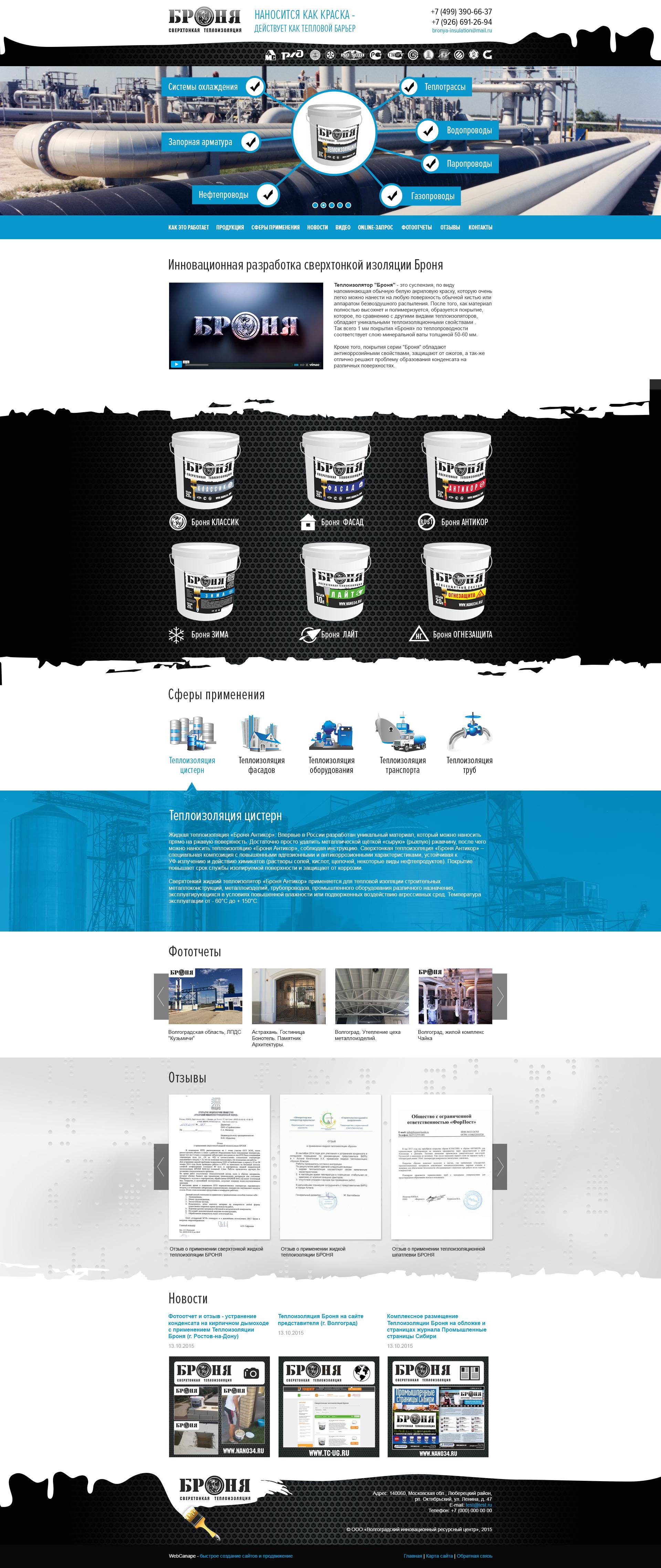 Создание сайта- каталога для Волгоградского инновационного ресурсного центра