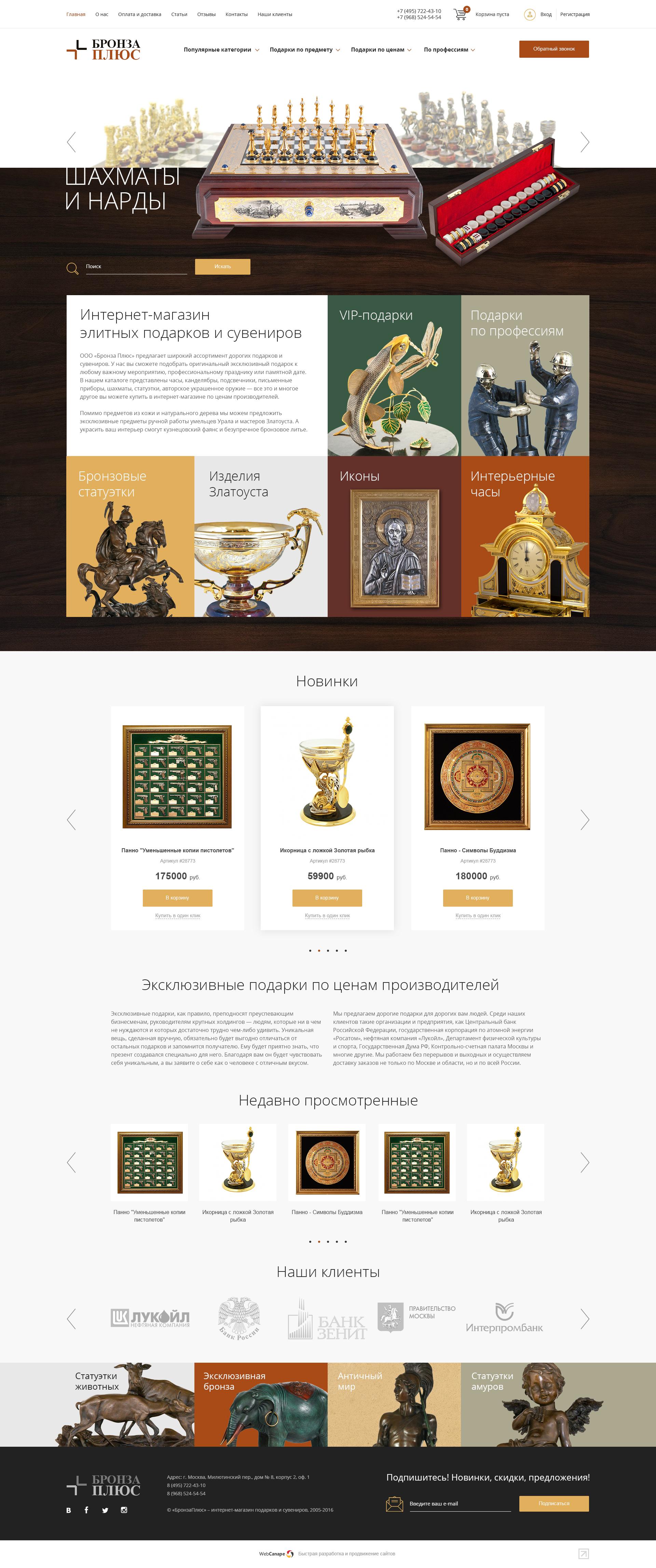 Интернет-магазин «БронзаПлюс»