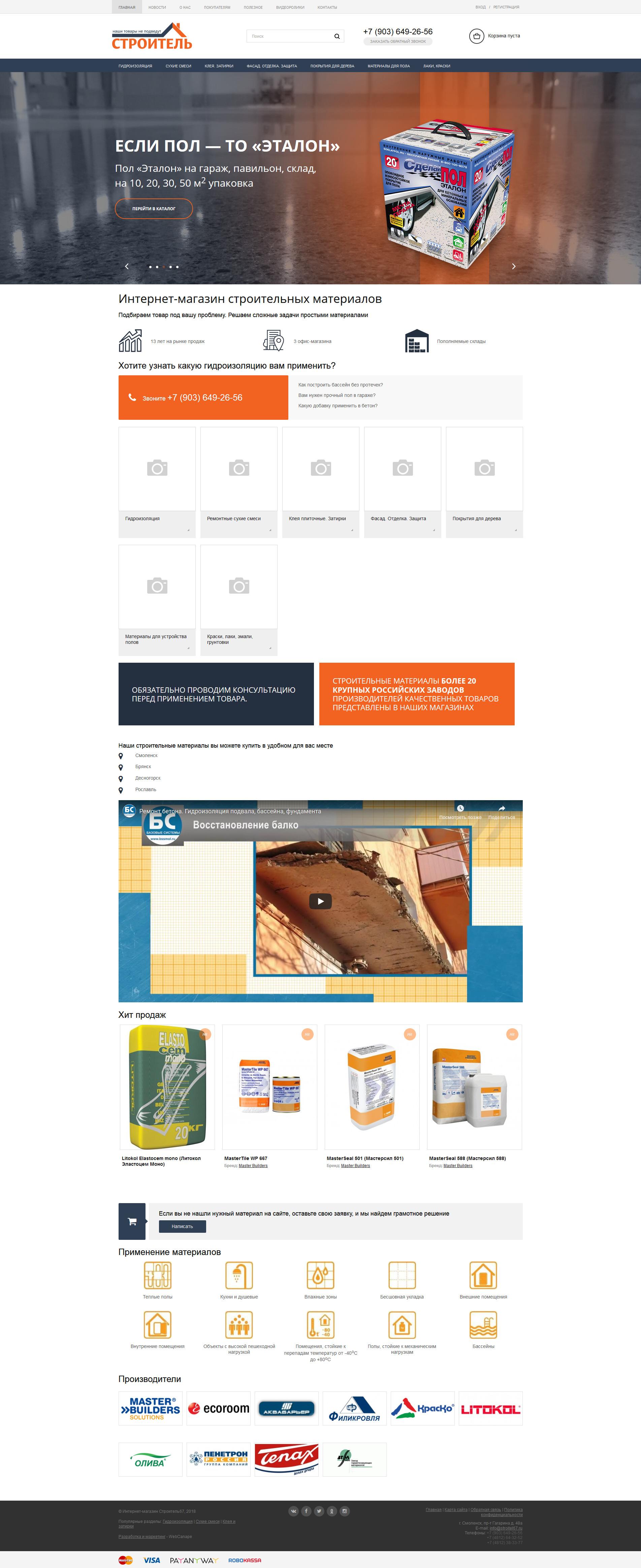 Сайт интернет-магазина строительных материалов