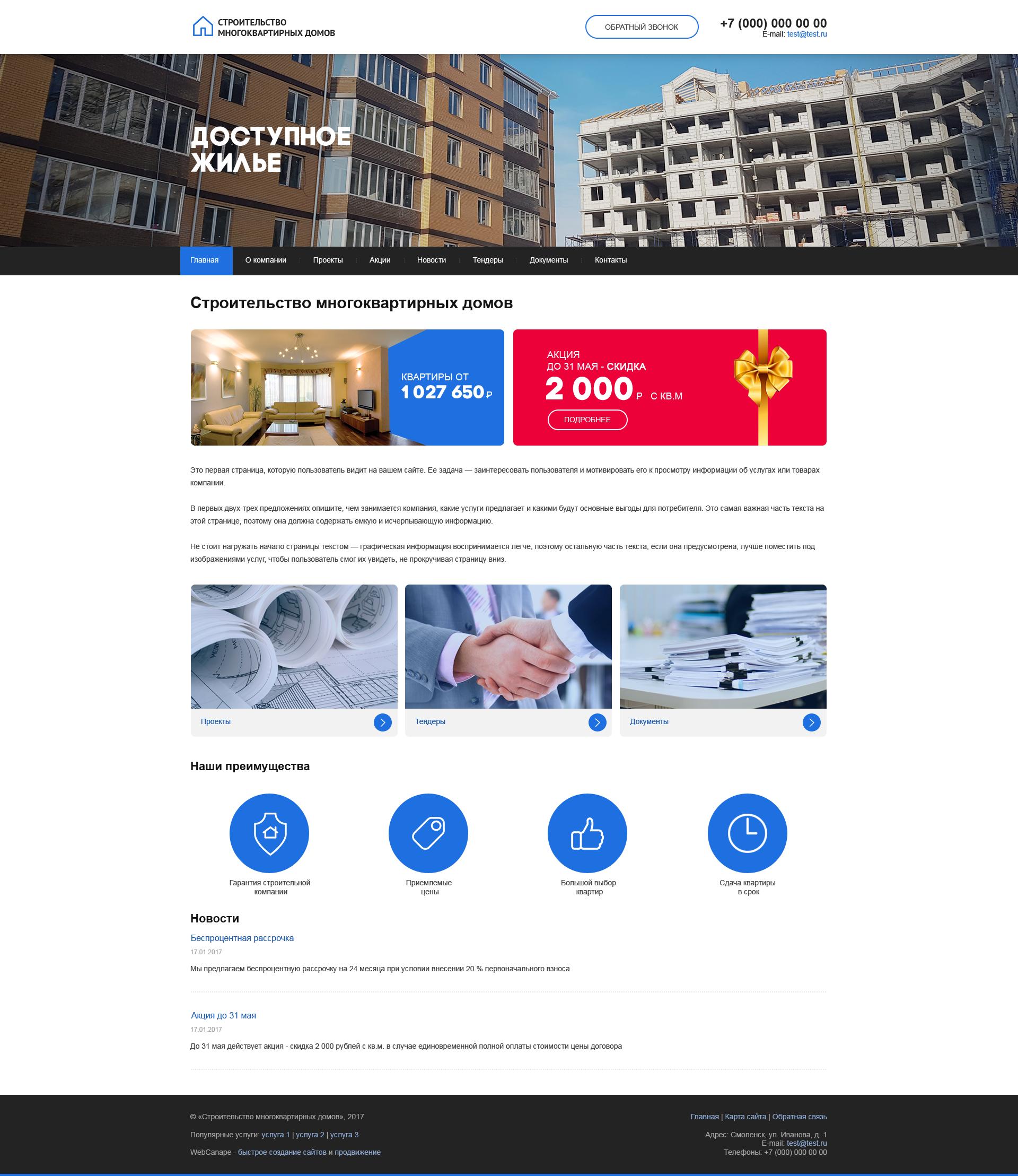 Сайт строительной компании «Капитал»