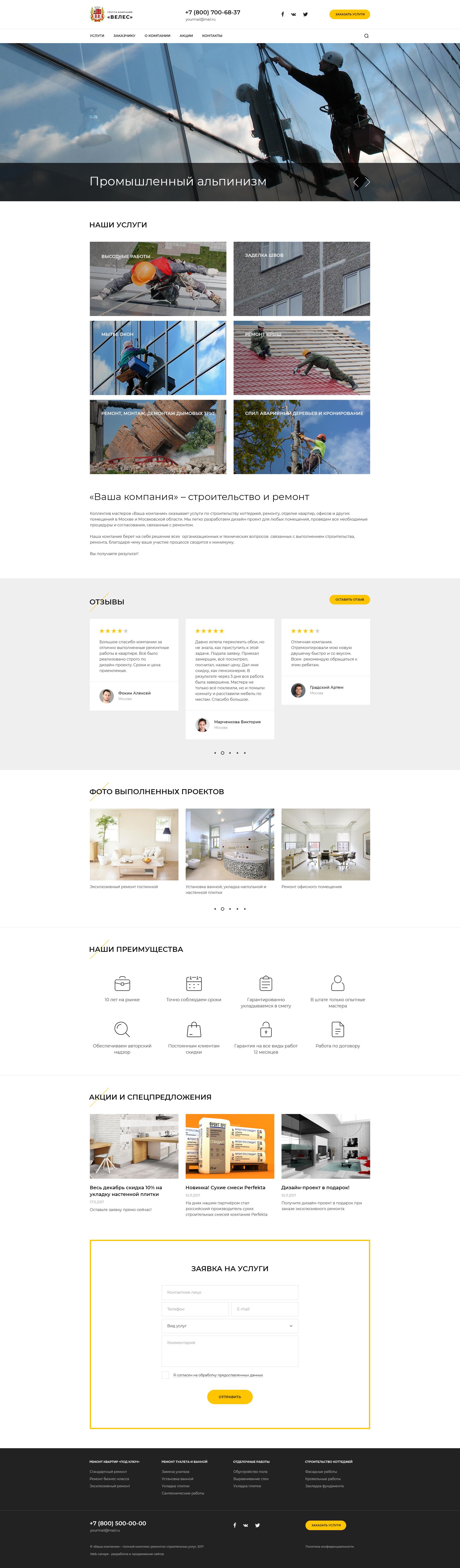 Создание сайта ремонтно-строительной фирмы «ОЛИМП»