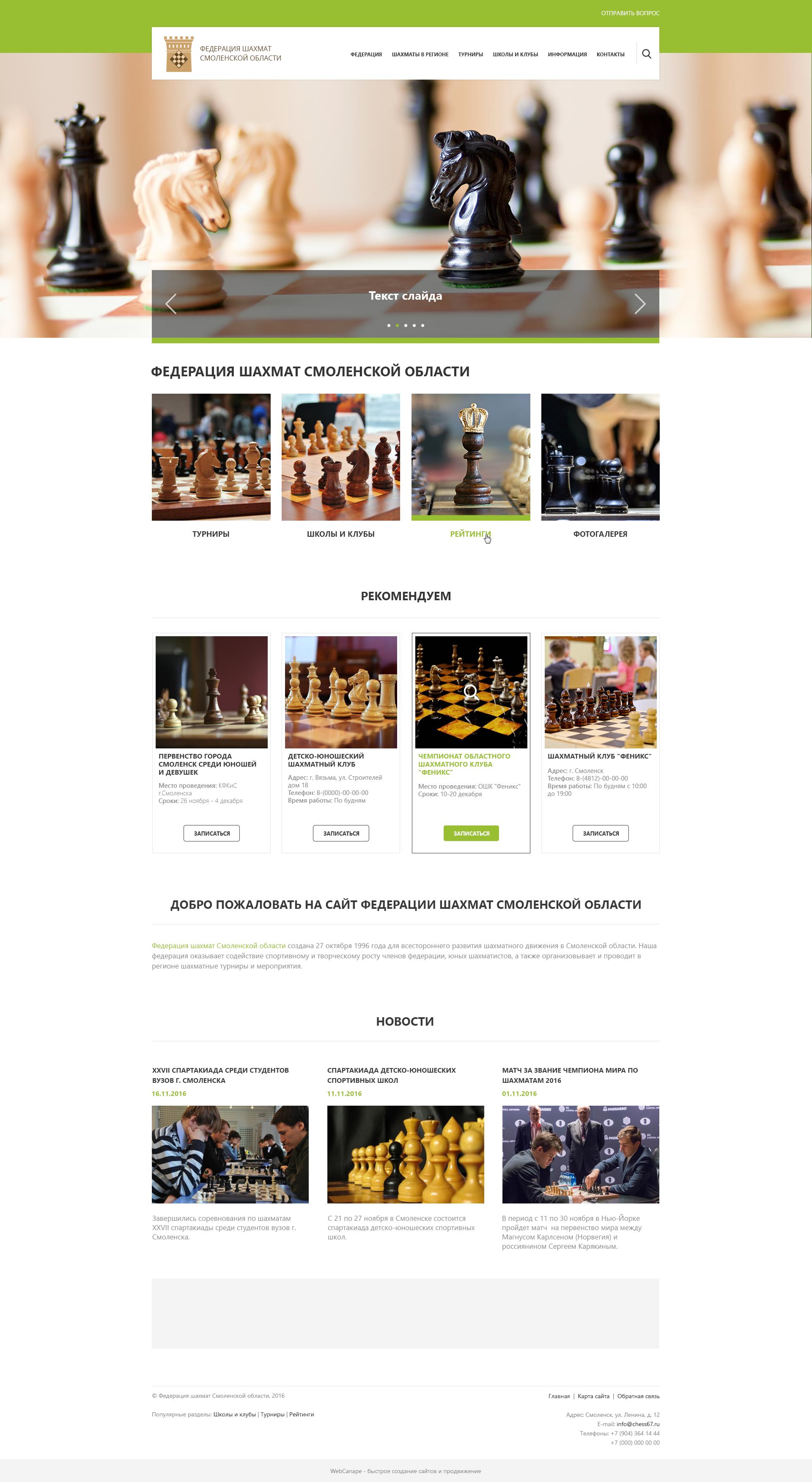 Сайт Федерации шахмат Смоленской области