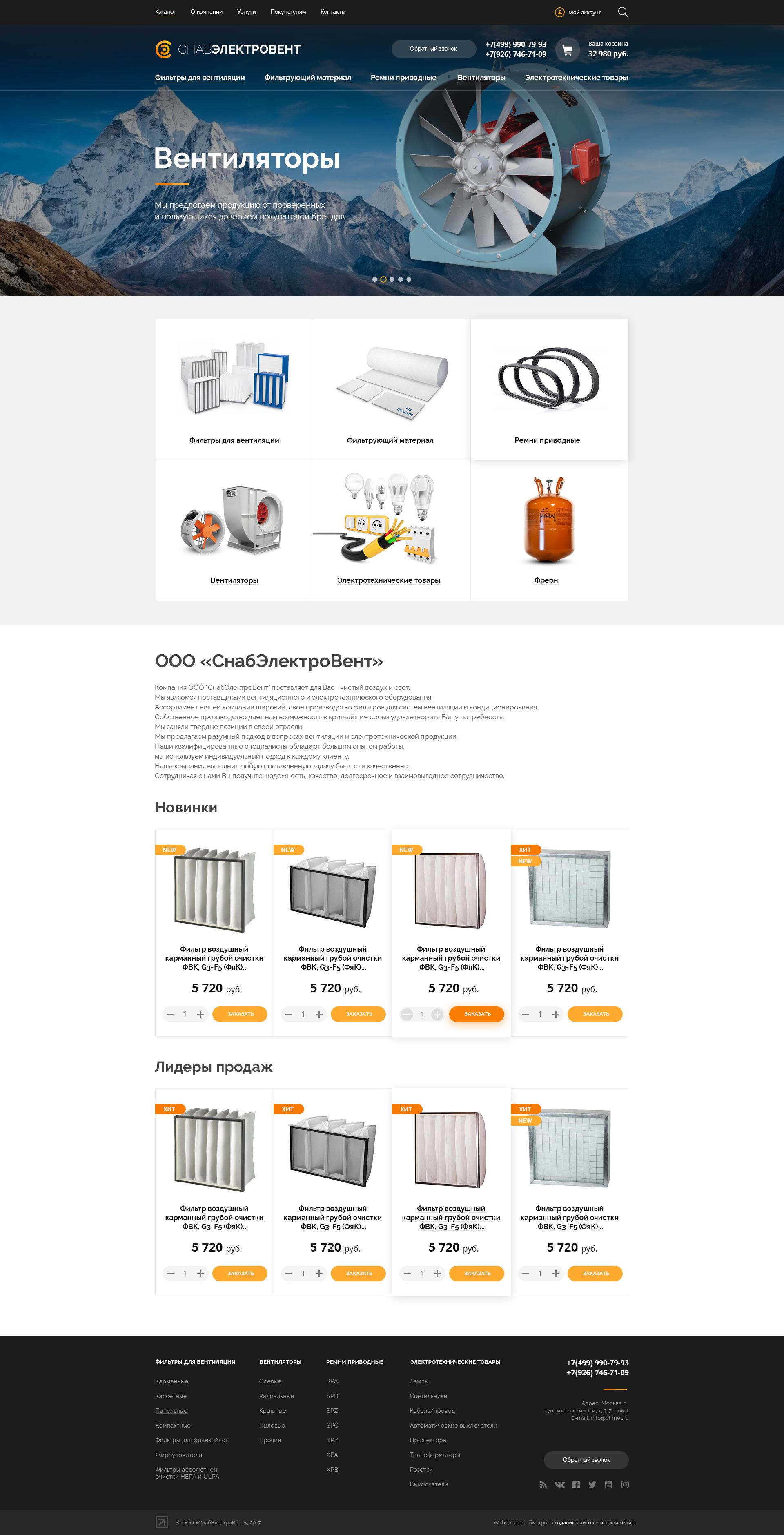 Сайт компании «СнабЭлектроВент»