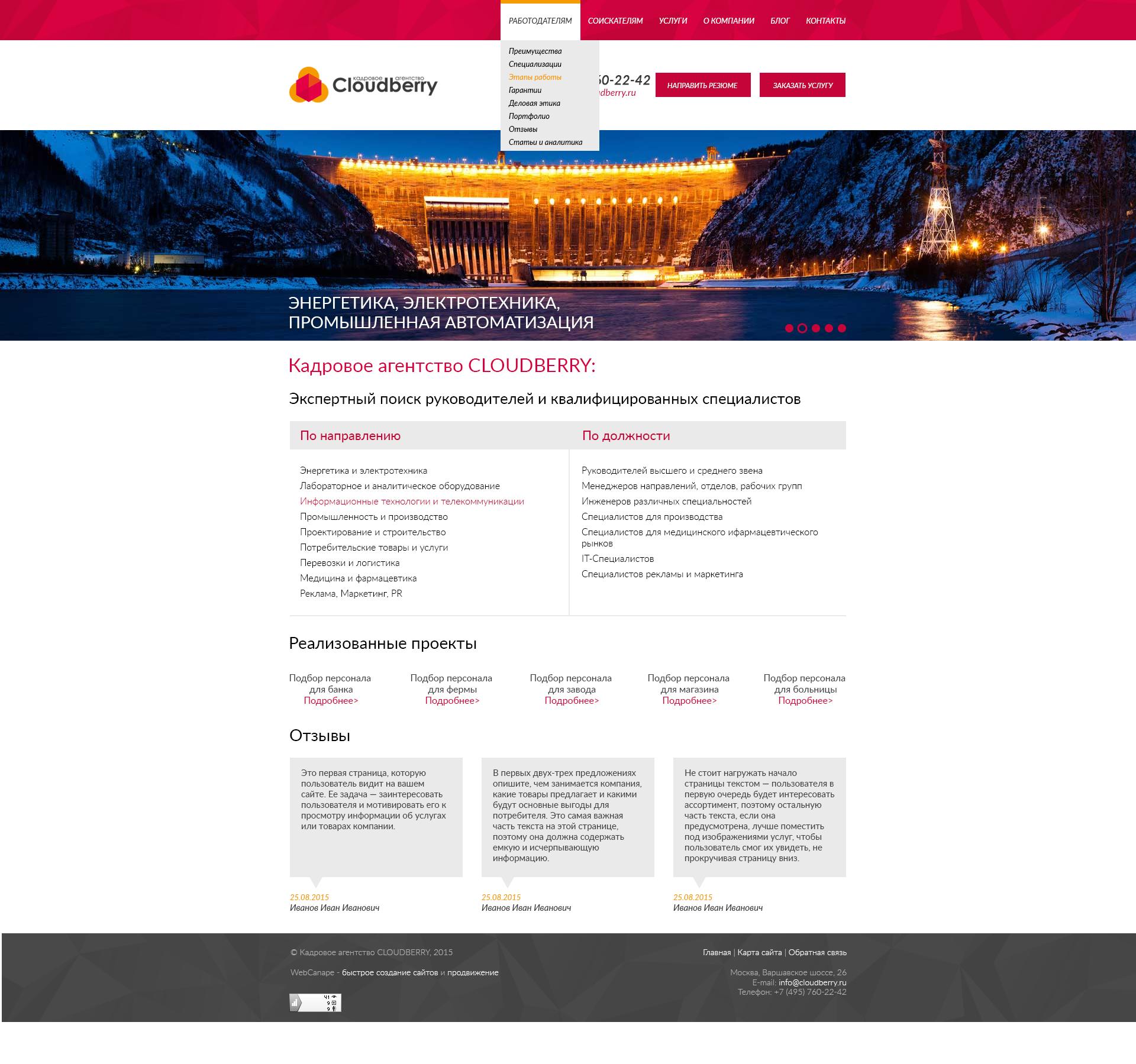 Создание сайта для кадрового агентства