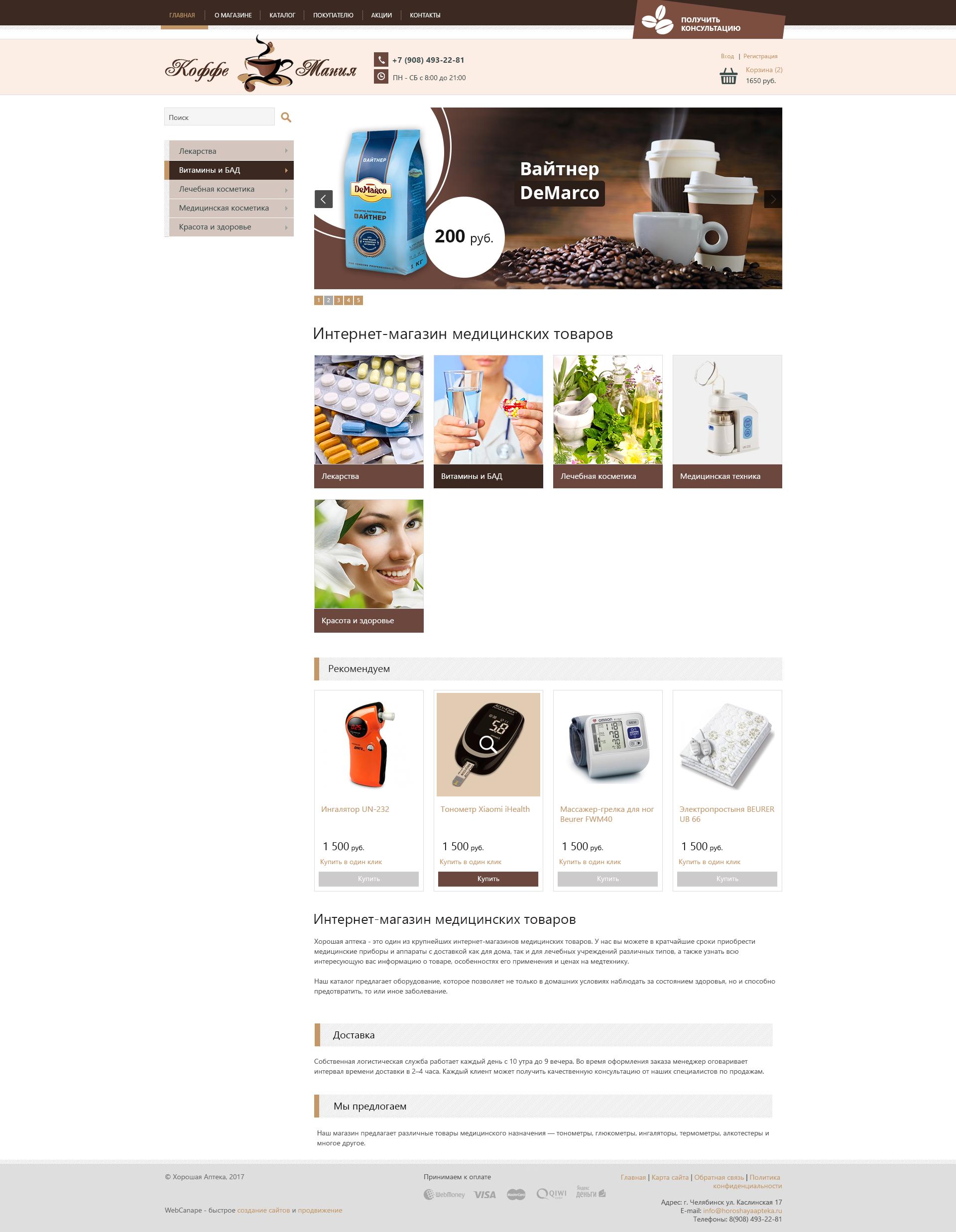 Интернет-магазин «Коффе Мания»
