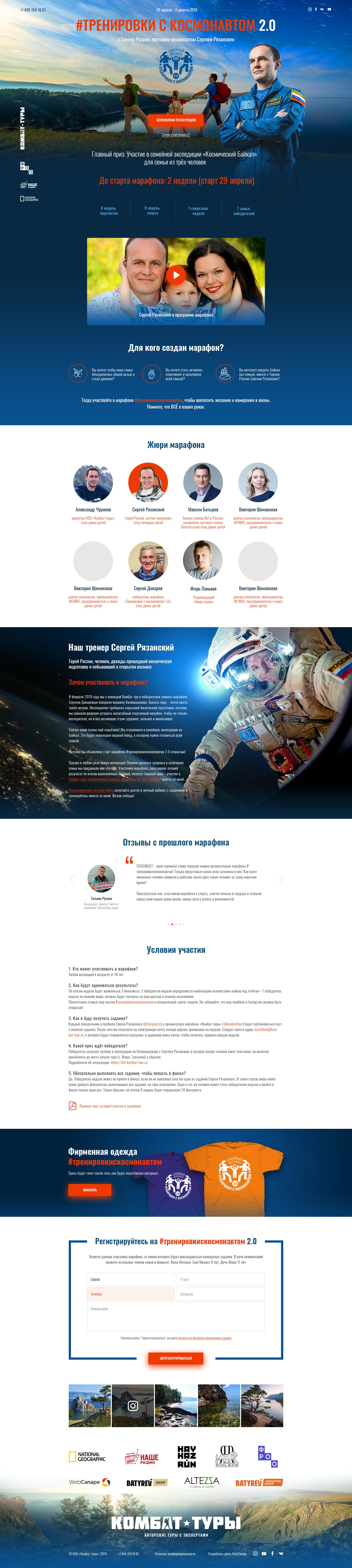 Доработка сайта, посвященного онлайн-марафону с розыгрышем поездки на Байкал