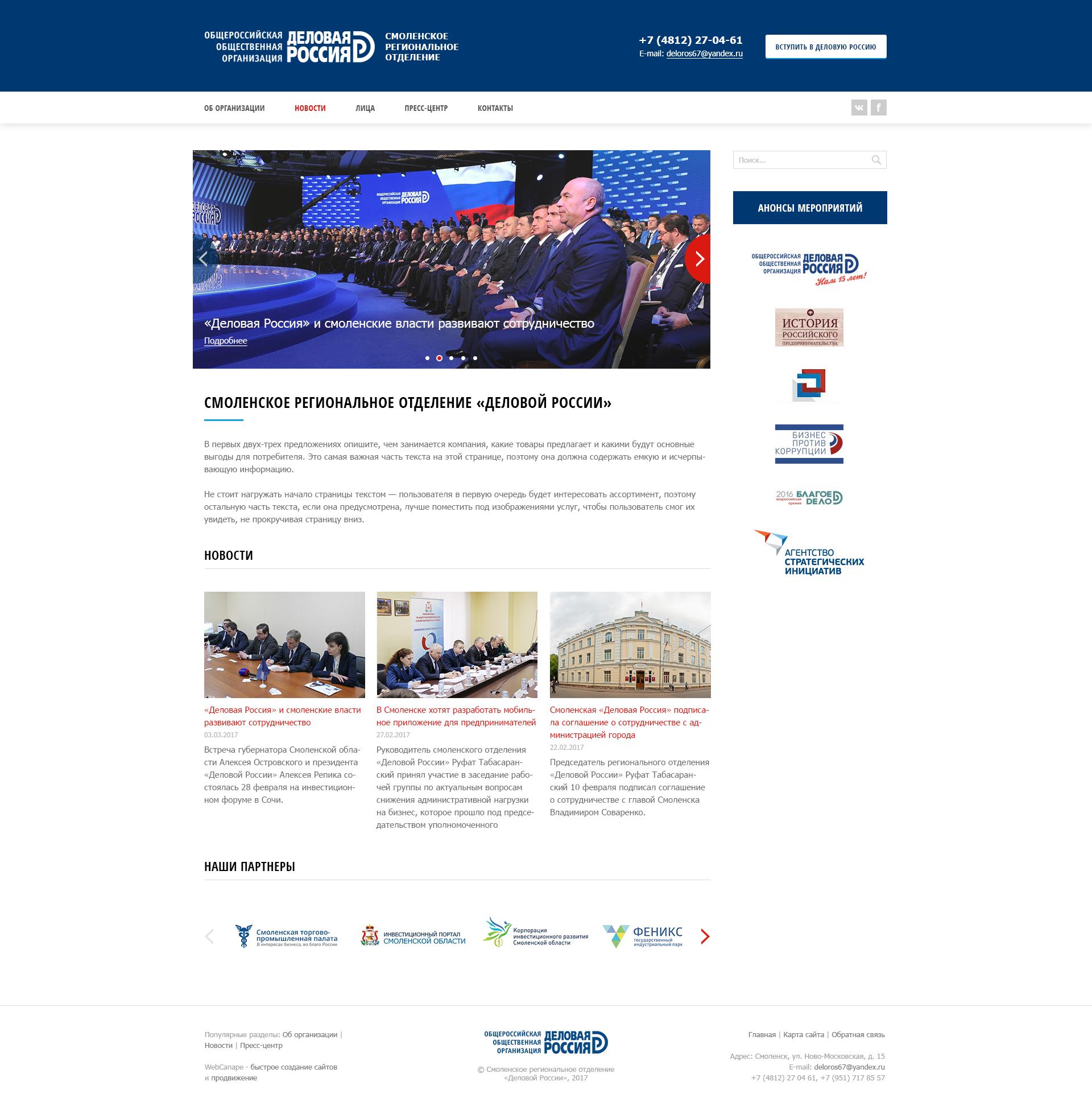 Разработка сайта Смоленского Регионального отделения «Деловая Россия»