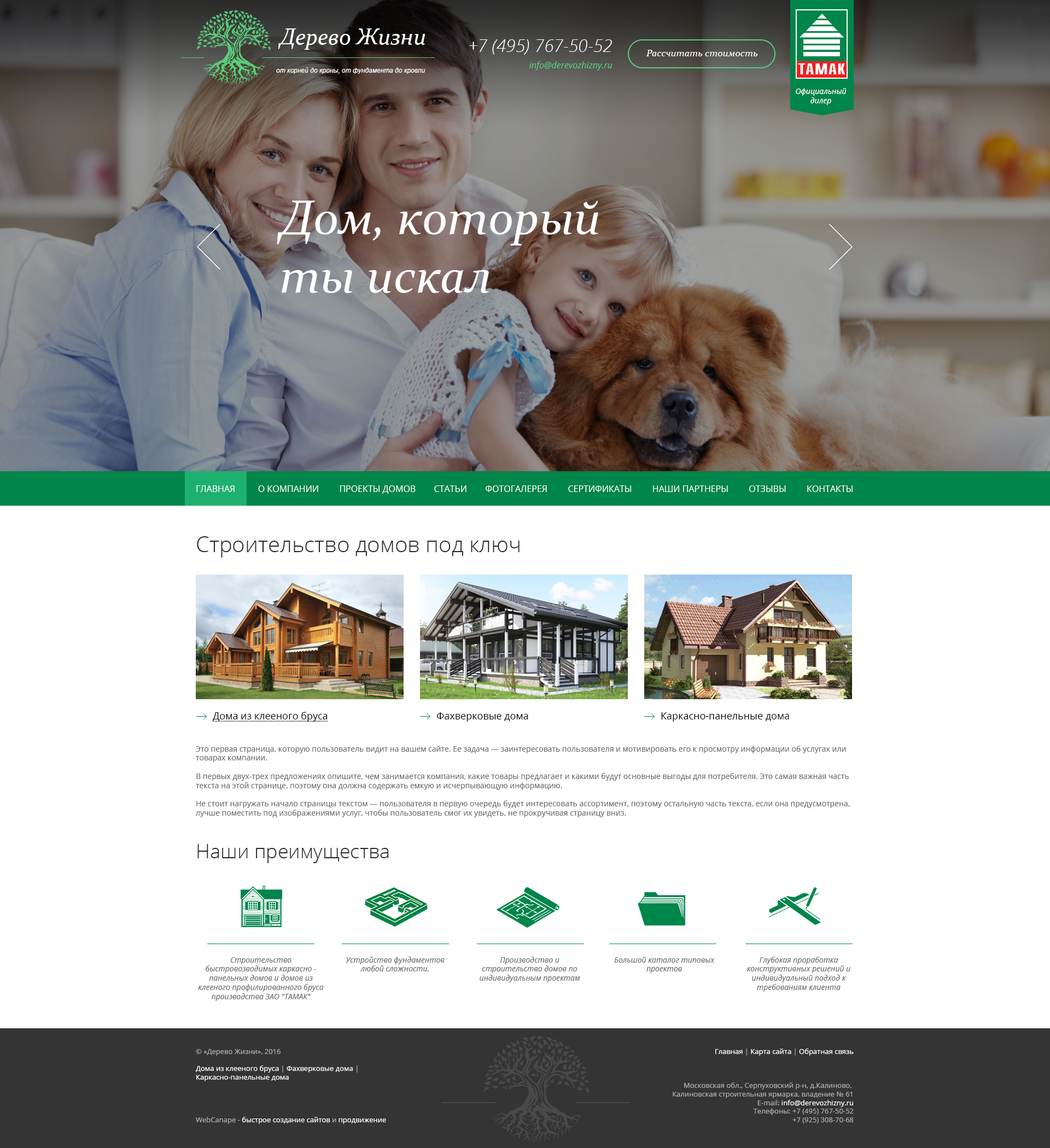 Разработка сайта для строительной компании