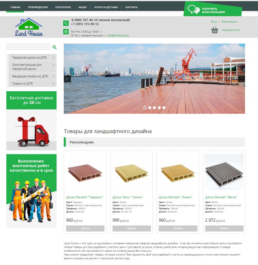Интернет-магазин товаров для ландшафтного дизайна LandHouse