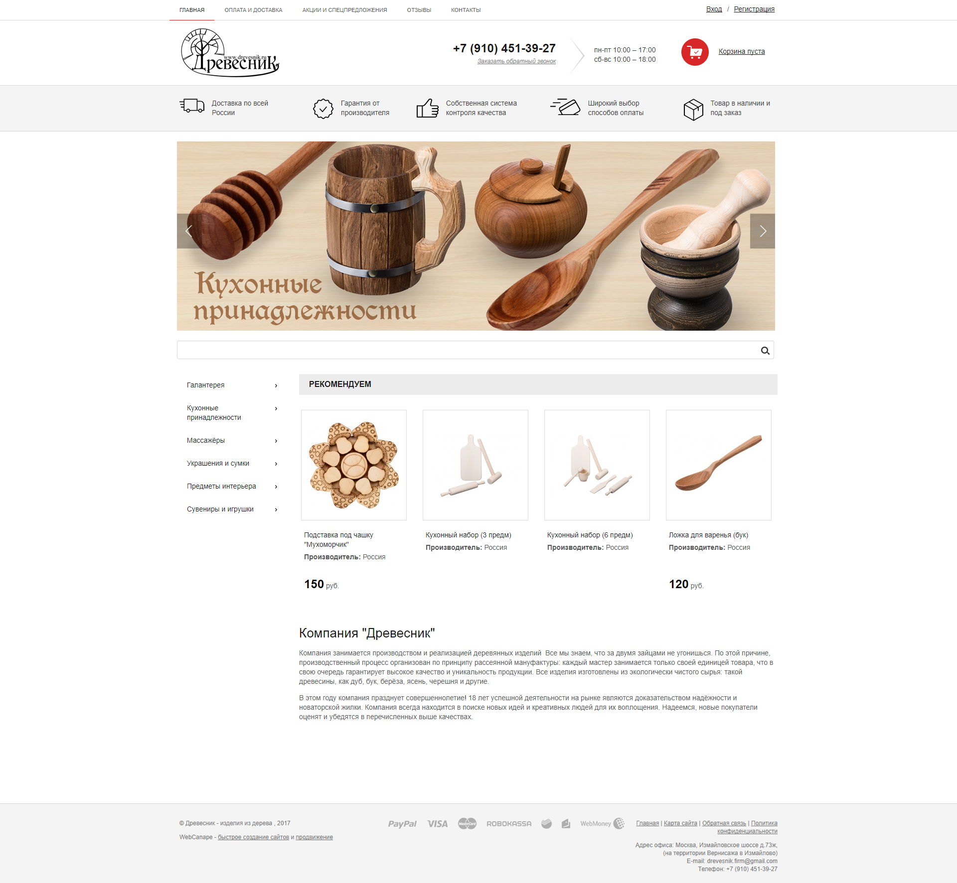 Разработка интернет магазина по продаже изделий из дерева