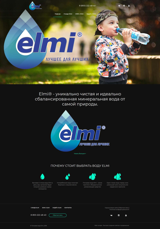 Сайт питьевой воды Elmi