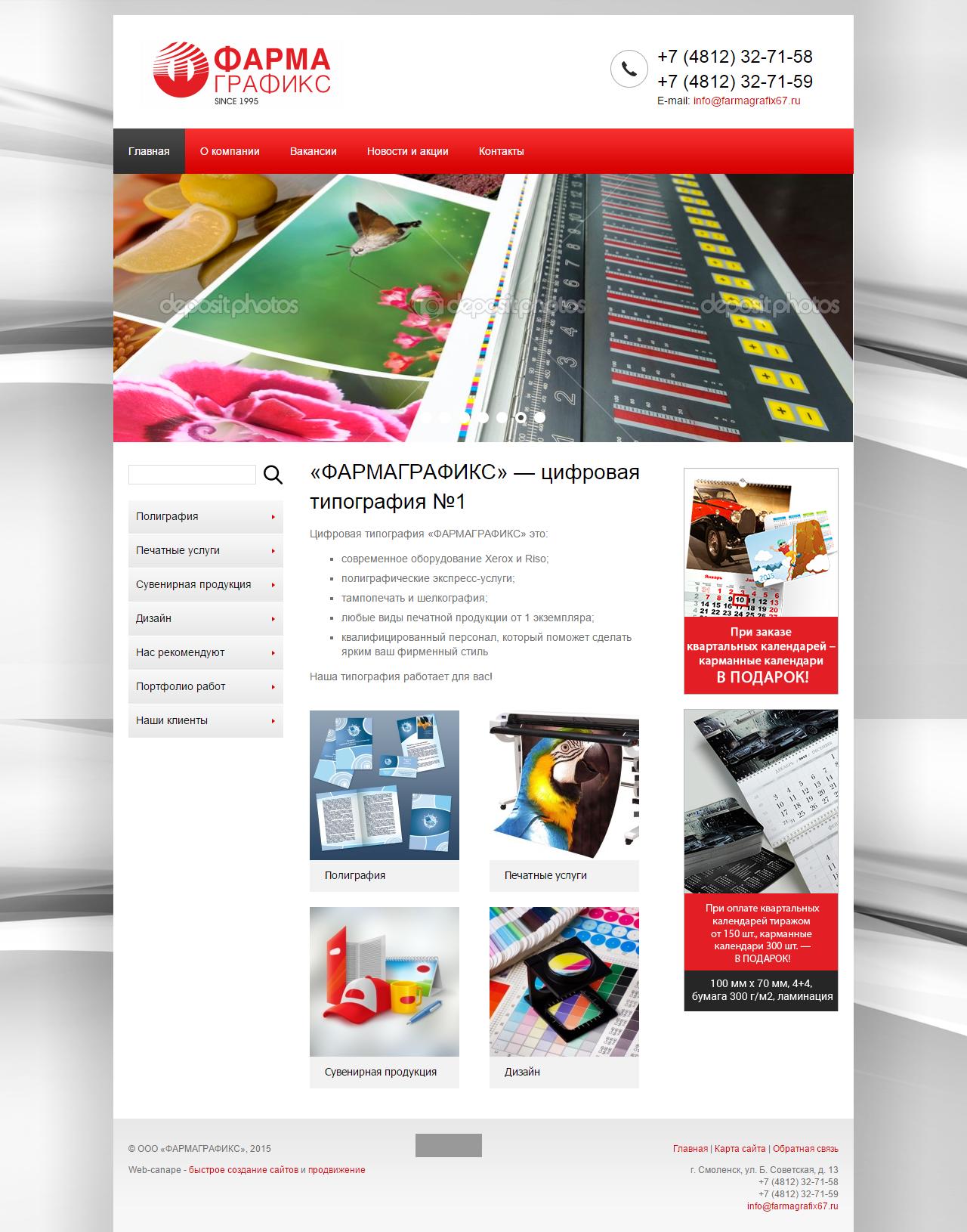 Разработка сайта по дизайн-шаблону для типографии