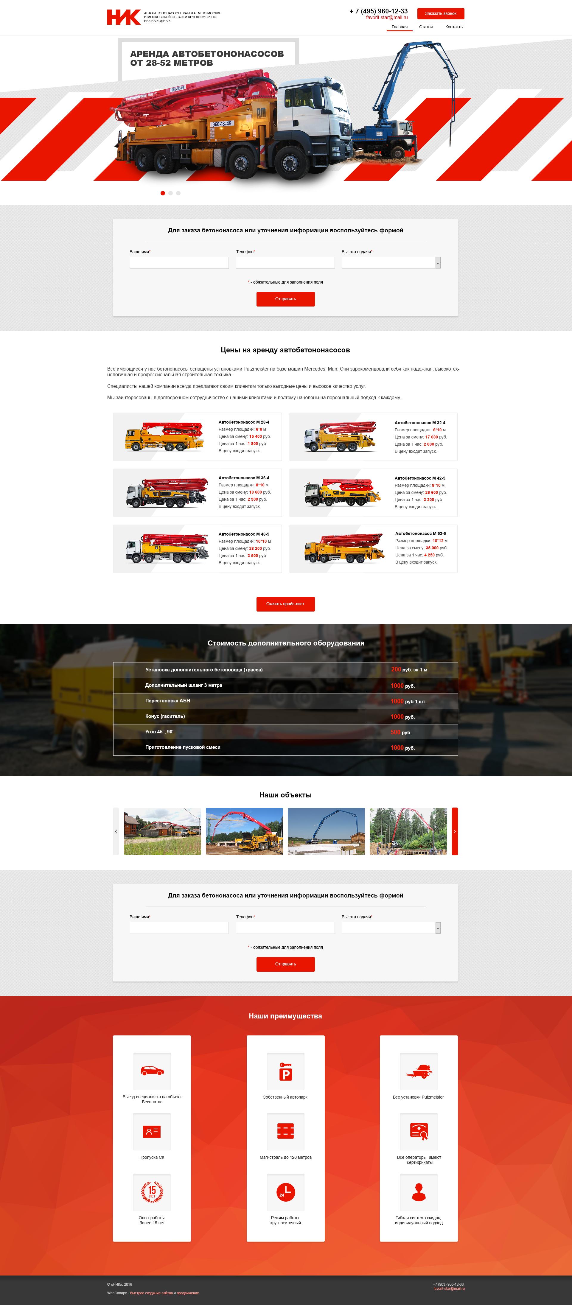 Сайт фирмы по аренде автобетононасосов