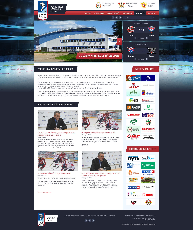 Разработка сайта хоккейного клуба