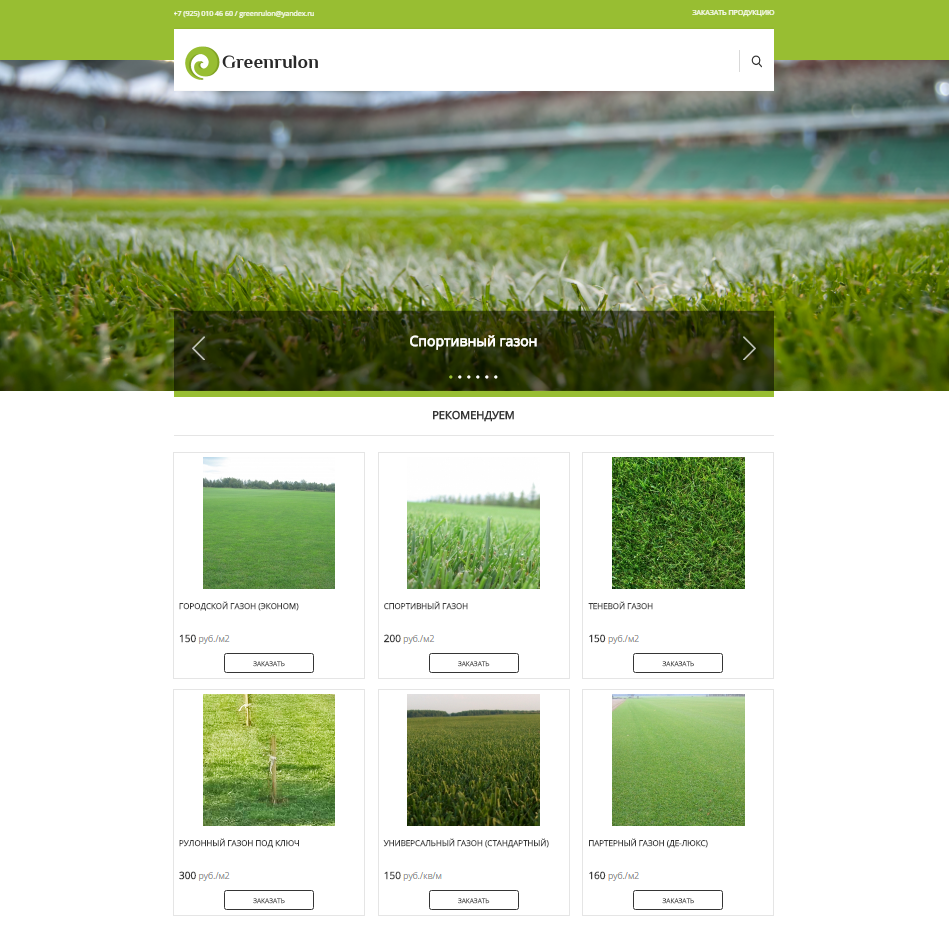 Сайт с каталогом по продаже рулонного газона