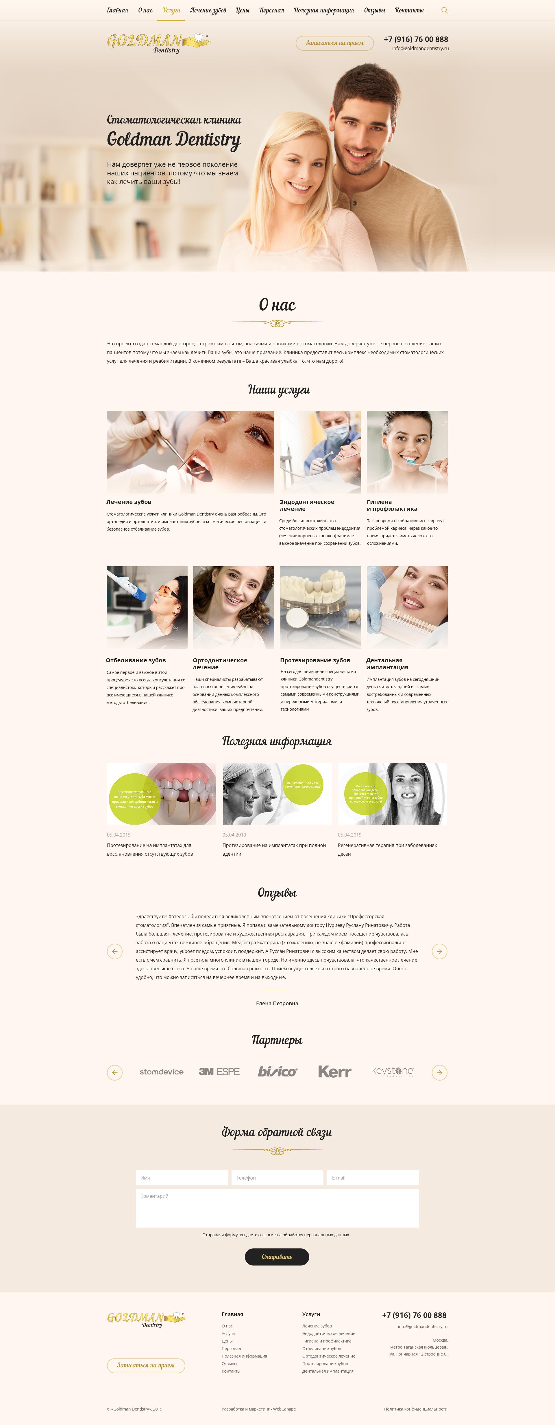 Разработка сайта стоматологической клиники