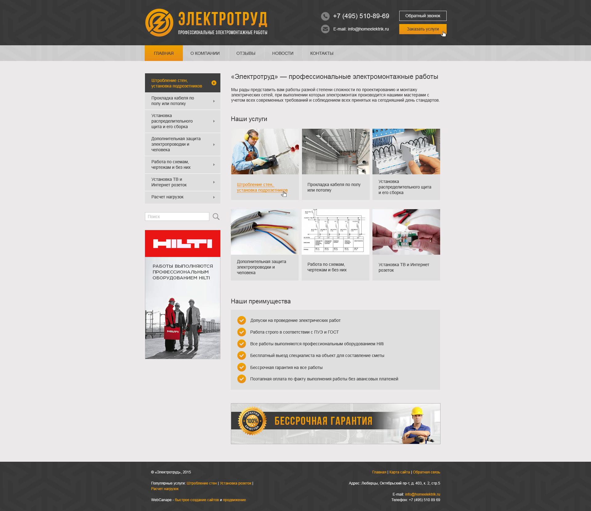 Разработка сайта по предоставлению услуг электромонтажа