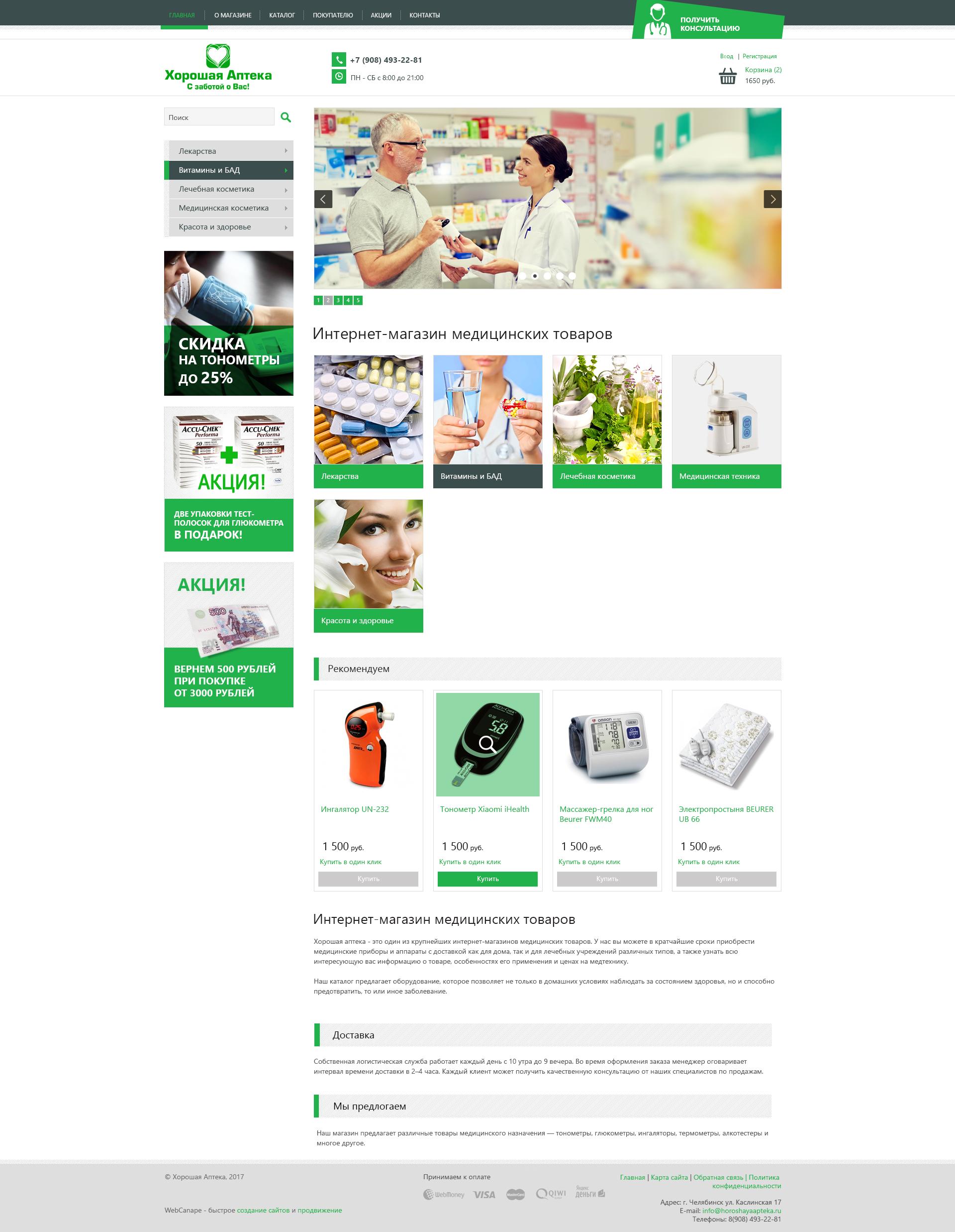 Интернет-магазин медицинских товаров «Хорошая аптека»