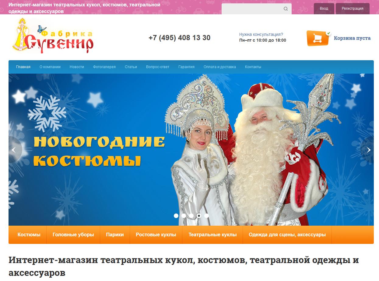 Интернет-магазин театральных кукол, костюмов, театральной одежды и аксессуаров