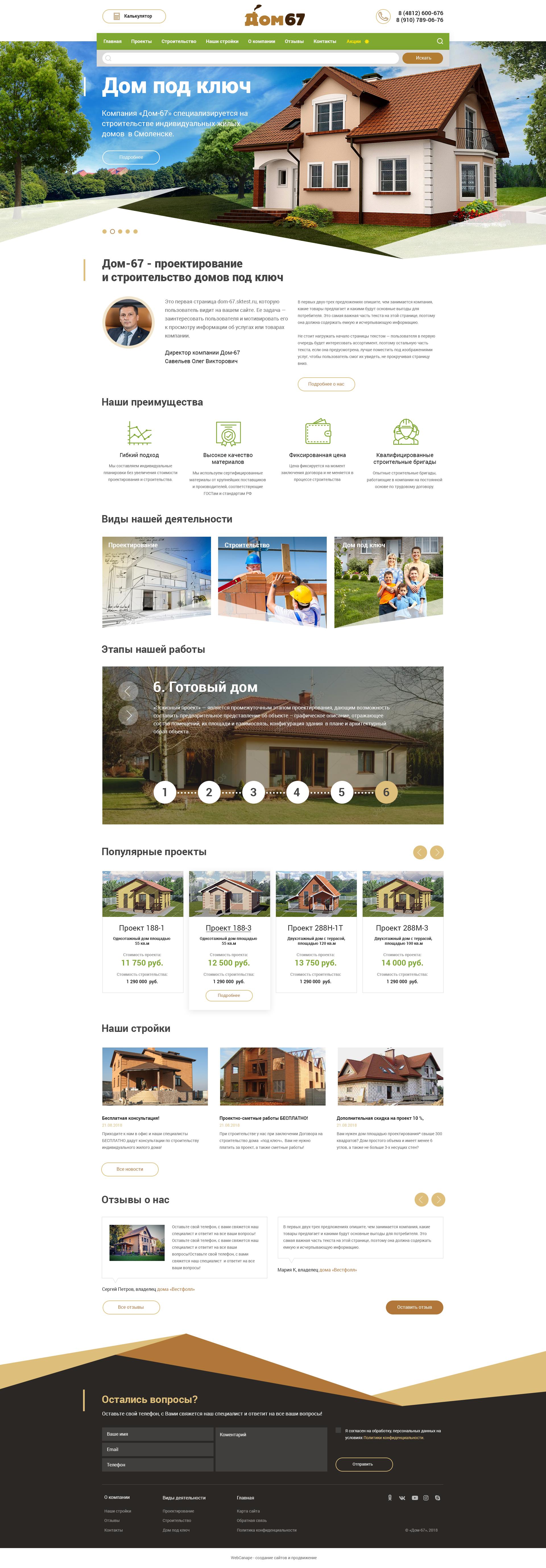 Редизайн и модернизация сайта для строительной компании
