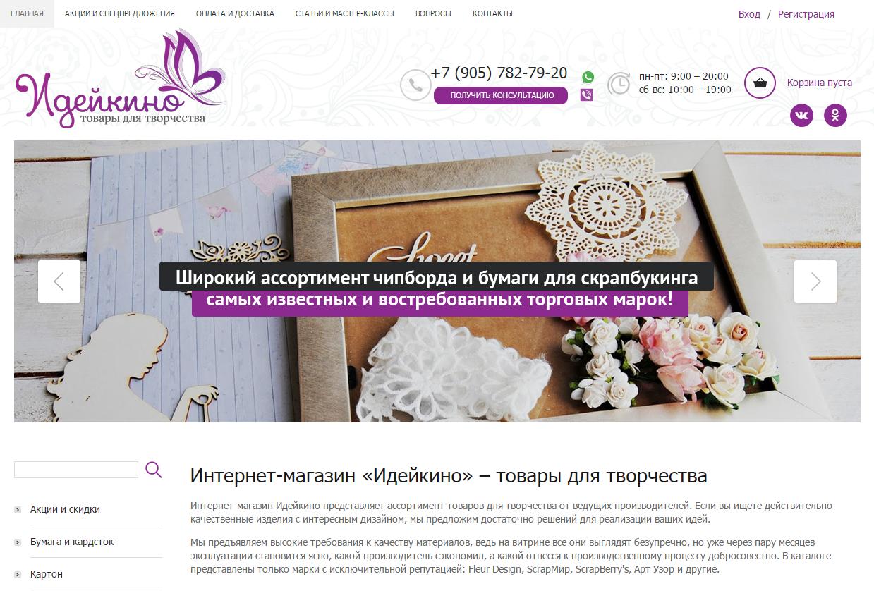 Разработка сайта по продаже товаров для творчества