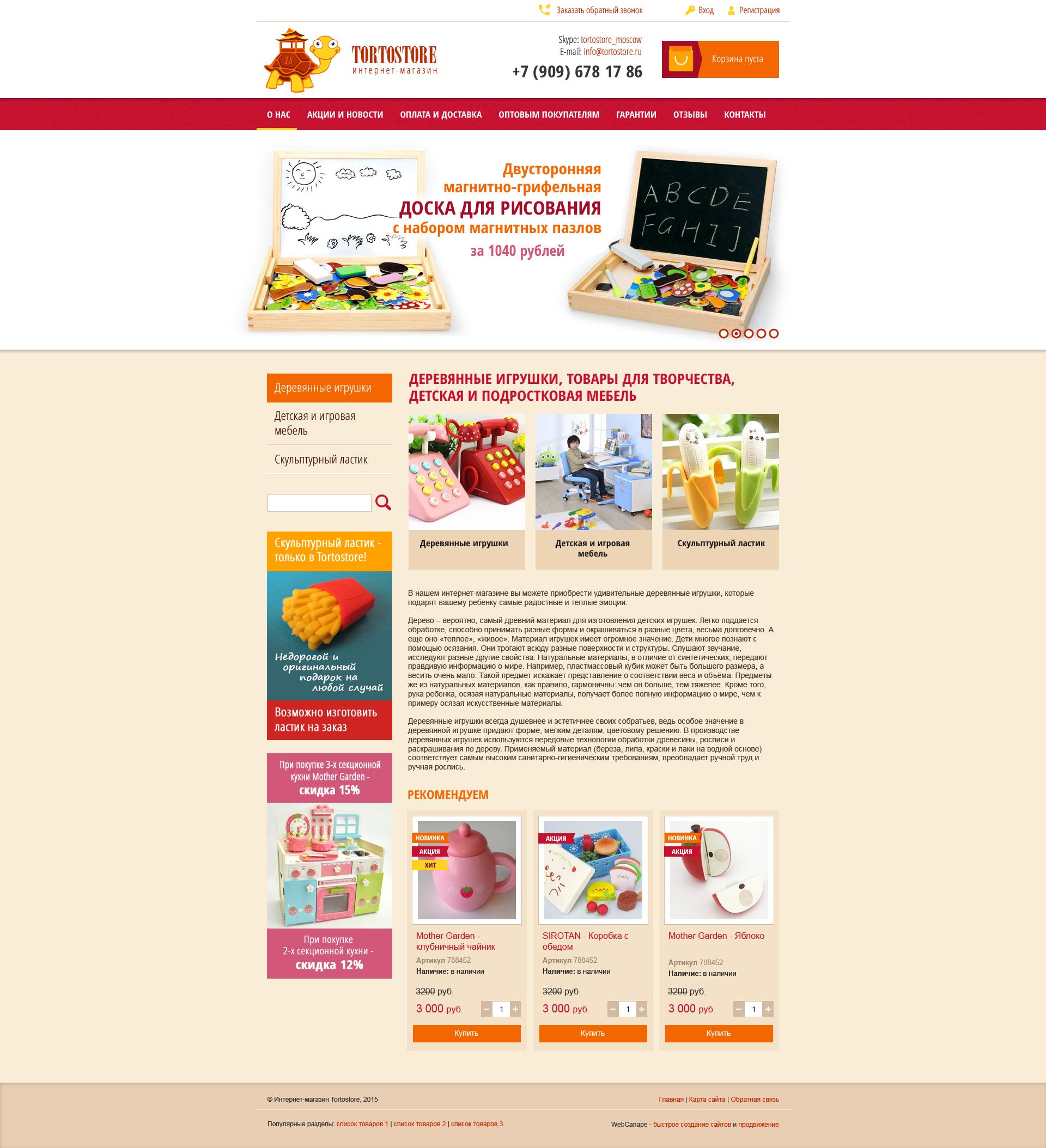 Создание интернет-магазина деревянных игрушек, товаров для творчества и детской мебели