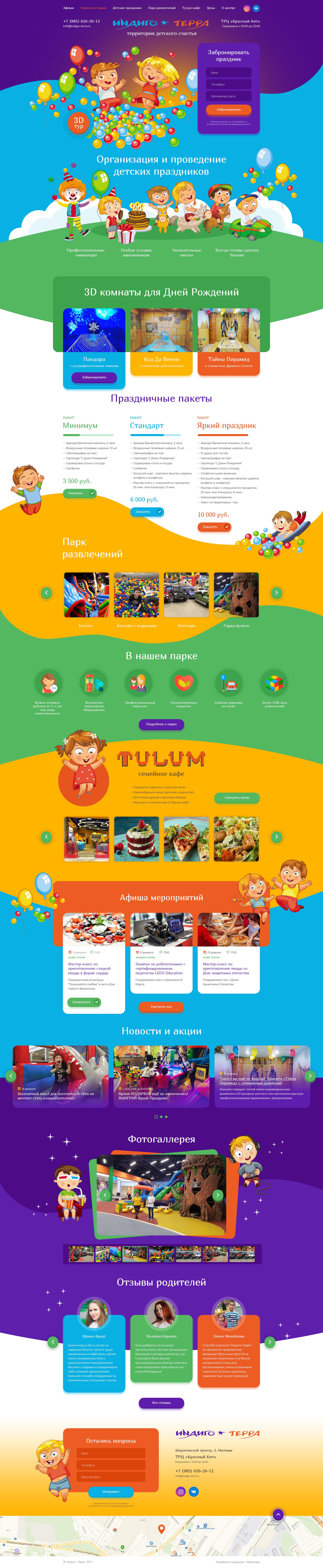 Сайт детского центра Индиго Терра